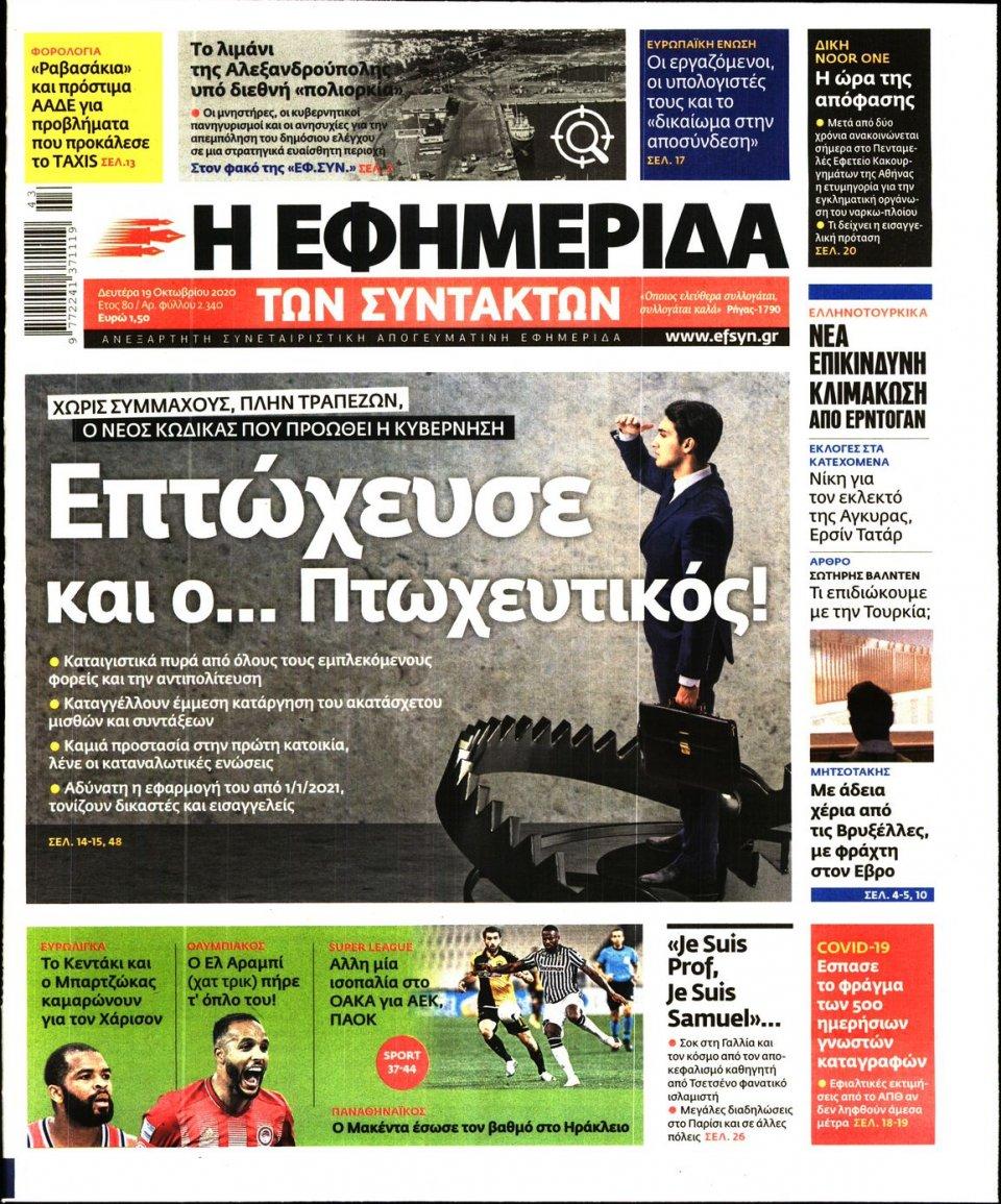 Πρωτοσέλιδο Εφημερίδας - Η ΕΦΗΜΕΡΙΔΑ ΤΩΝ ΣΥΝΤΑΚΤΩΝ - 2020-10-19