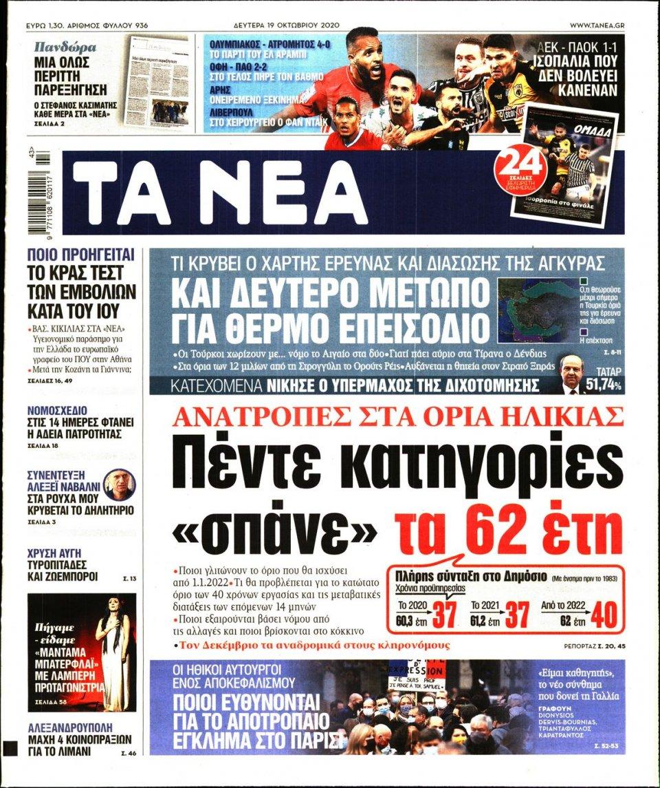 Πρωτοσέλιδο Εφημερίδας - Τα Νέα - 2020-10-19