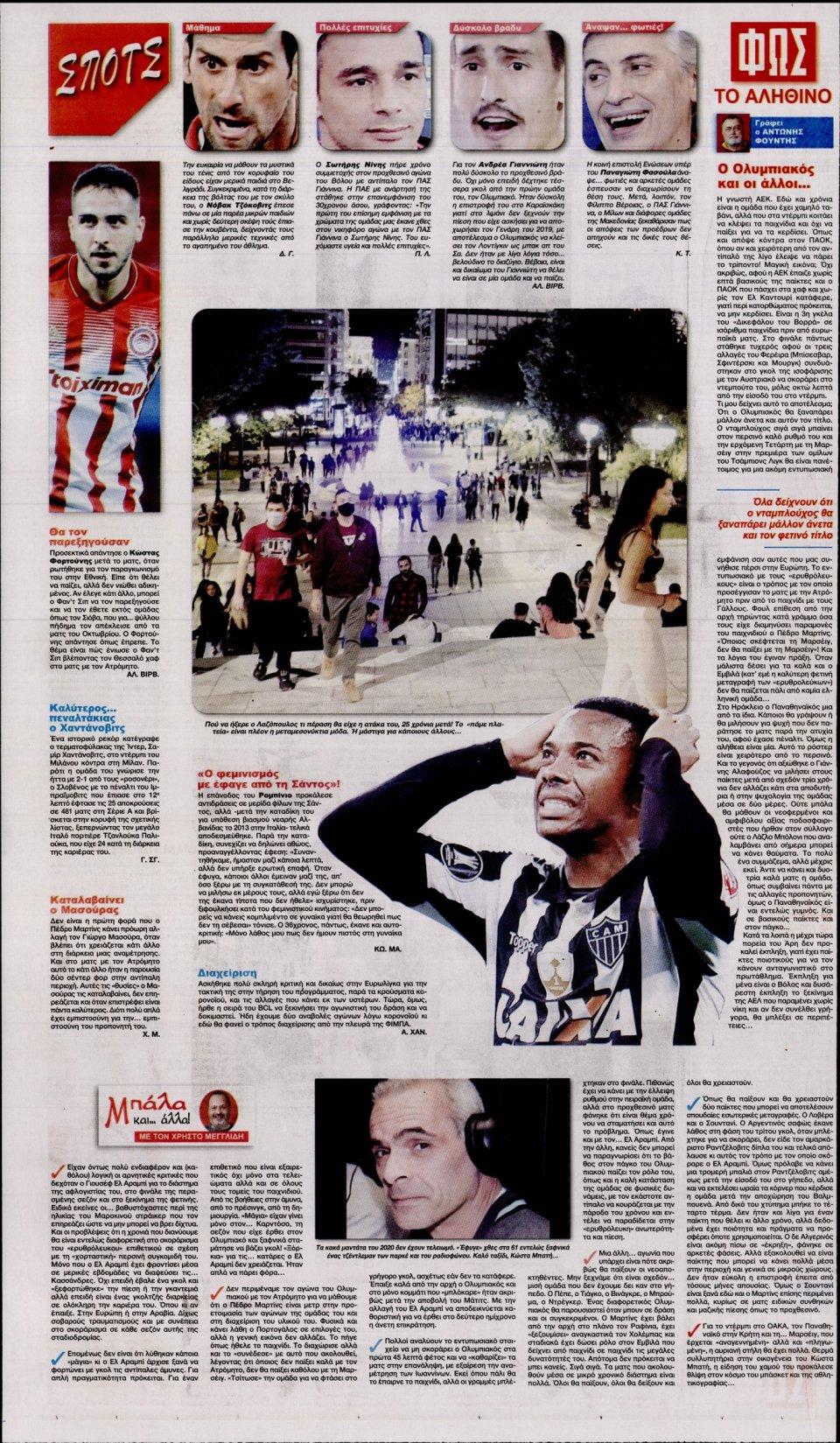 Οπισθόφυλλο Εφημερίδας - Φως των Σπορ - 2020-10-19