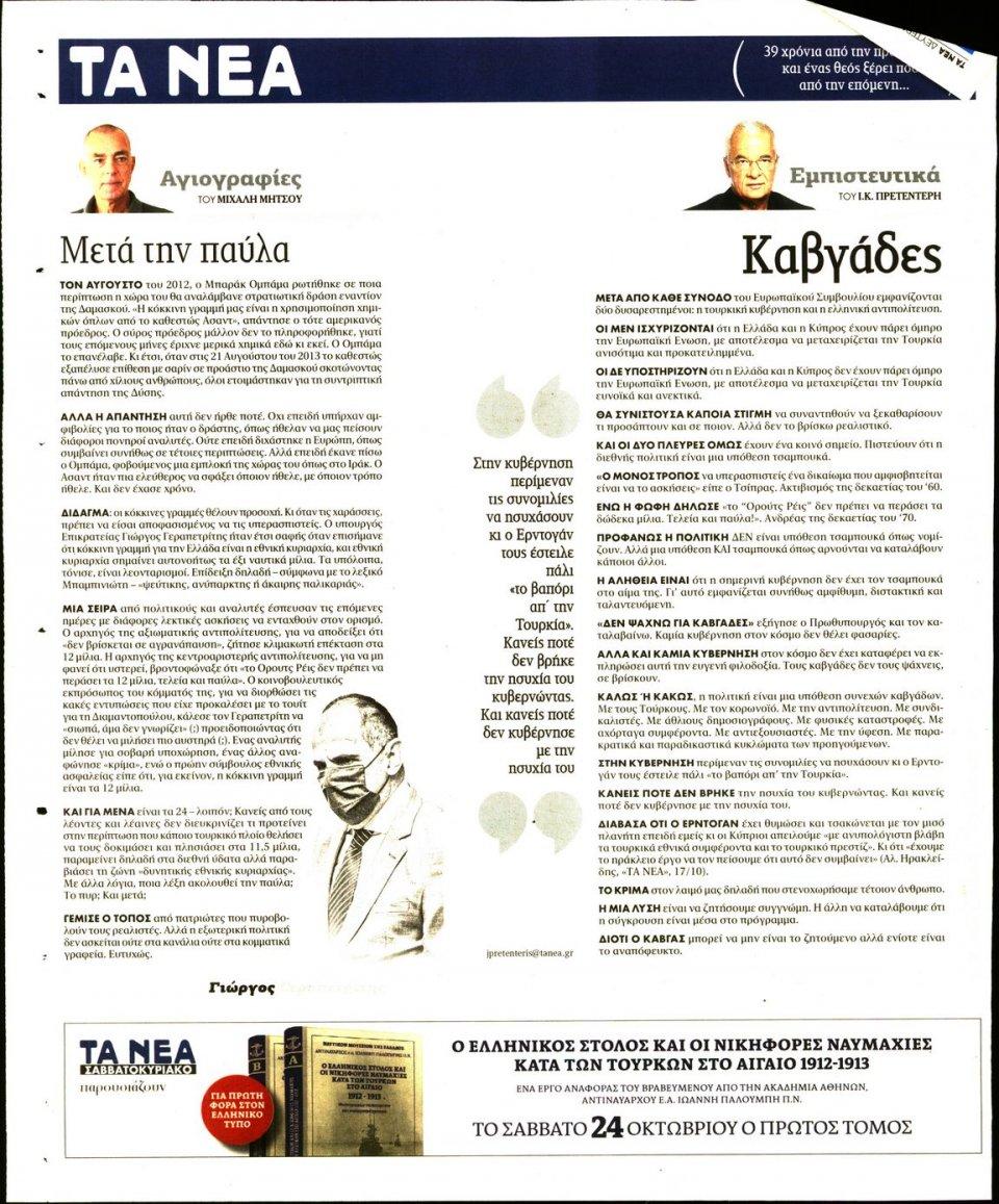 Οπισθόφυλλο Εφημερίδας - Τα Νέα - 2020-10-19