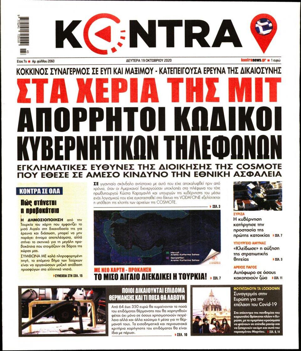 Πρωτοσέλιδο Εφημερίδας - KONTRA NEWS - 2020-10-19