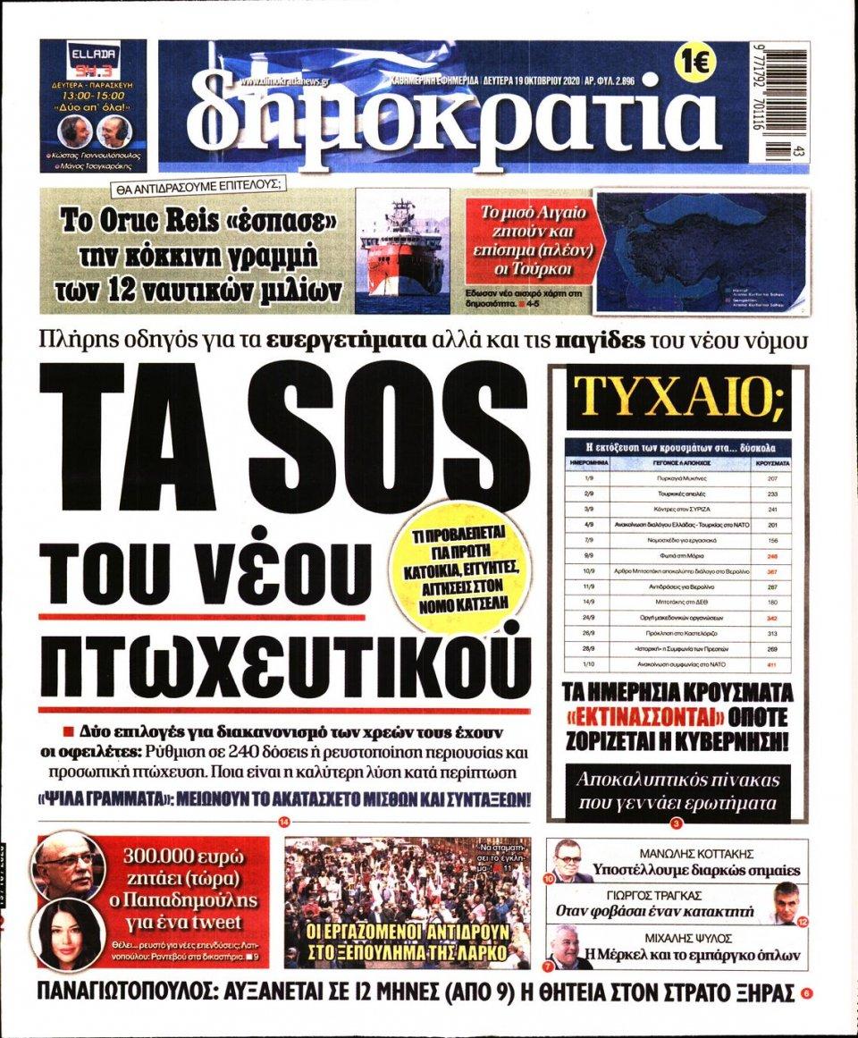 Πρωτοσέλιδο Εφημερίδας - ΔΗΜΟΚΡΑΤΙΑ - 2020-10-19