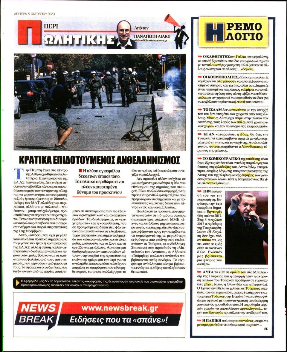 Οπισθόφυλλο Εφημερίδας - ΔΗΜΟΚΡΑΤΙΑ - 2020-10-19