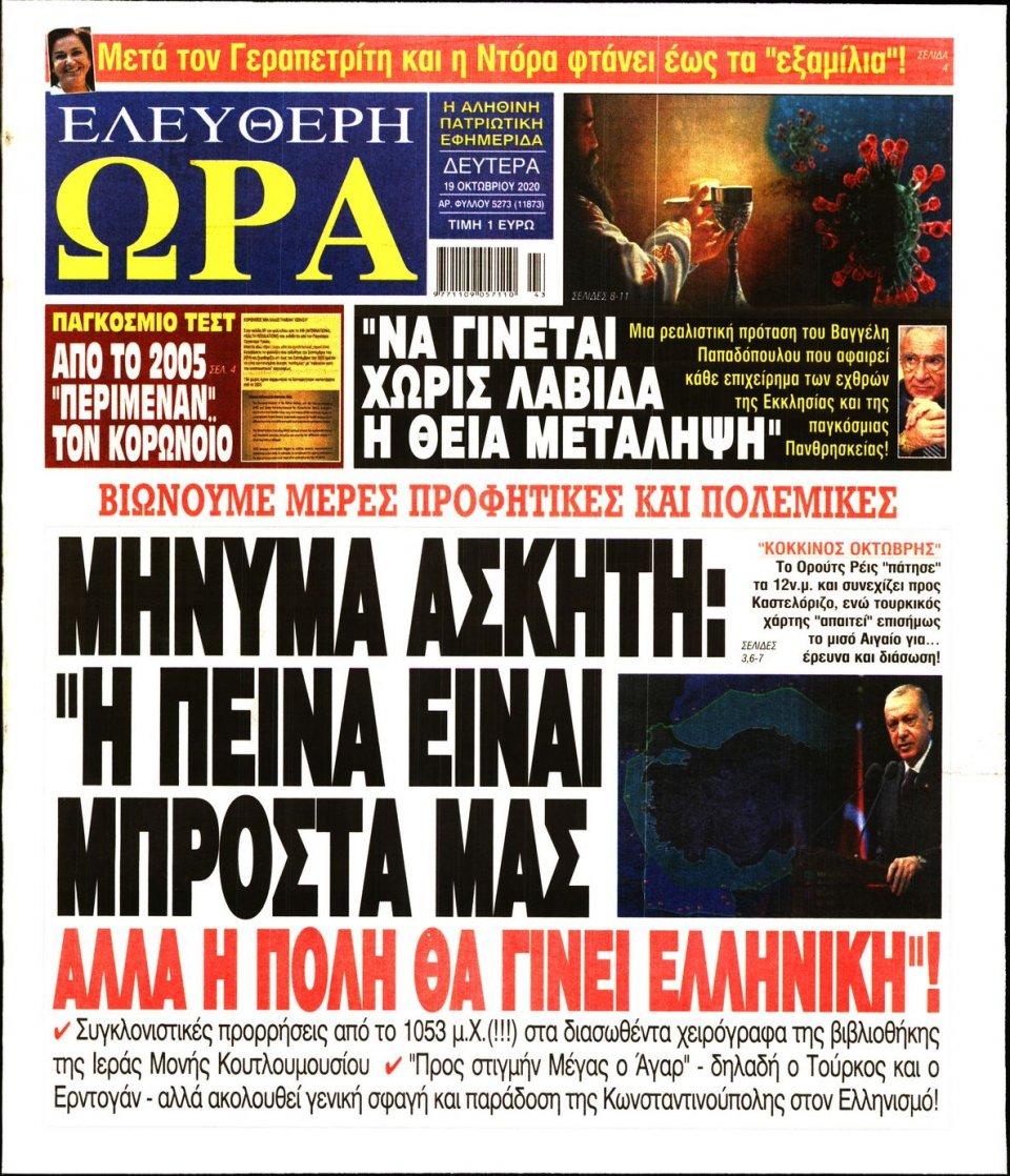 Πρωτοσέλιδο Εφημερίδας - Ελεύθερη Ώρα - 2020-10-19