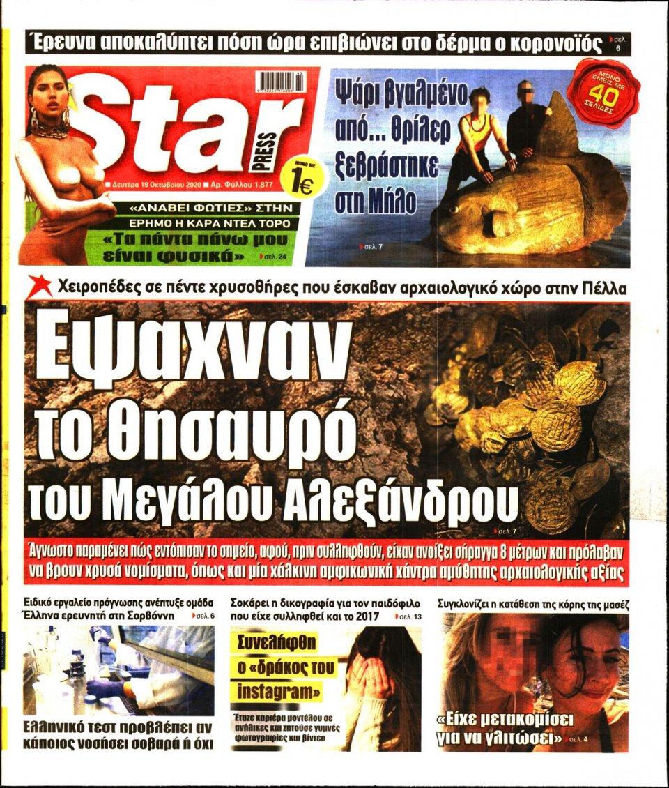 Πρωτοσέλιδο Εφημερίδας - STAR PRESS - 2020-10-19