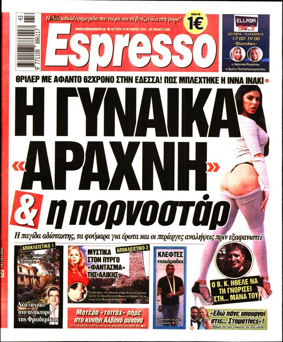 Πρωτοσέλιδο Εφημερίδας - Espresso - 2020-10-19