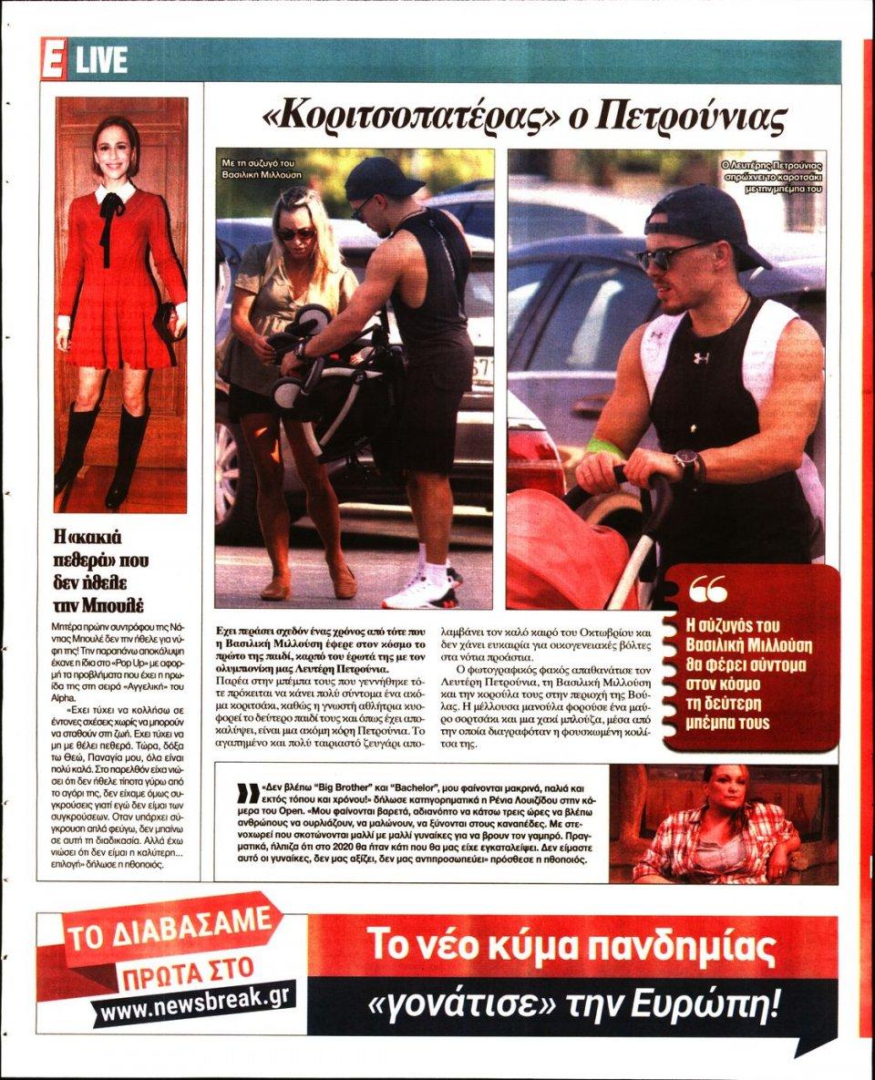 Οπισθόφυλλο Εφημερίδας - Espresso - 2020-10-19