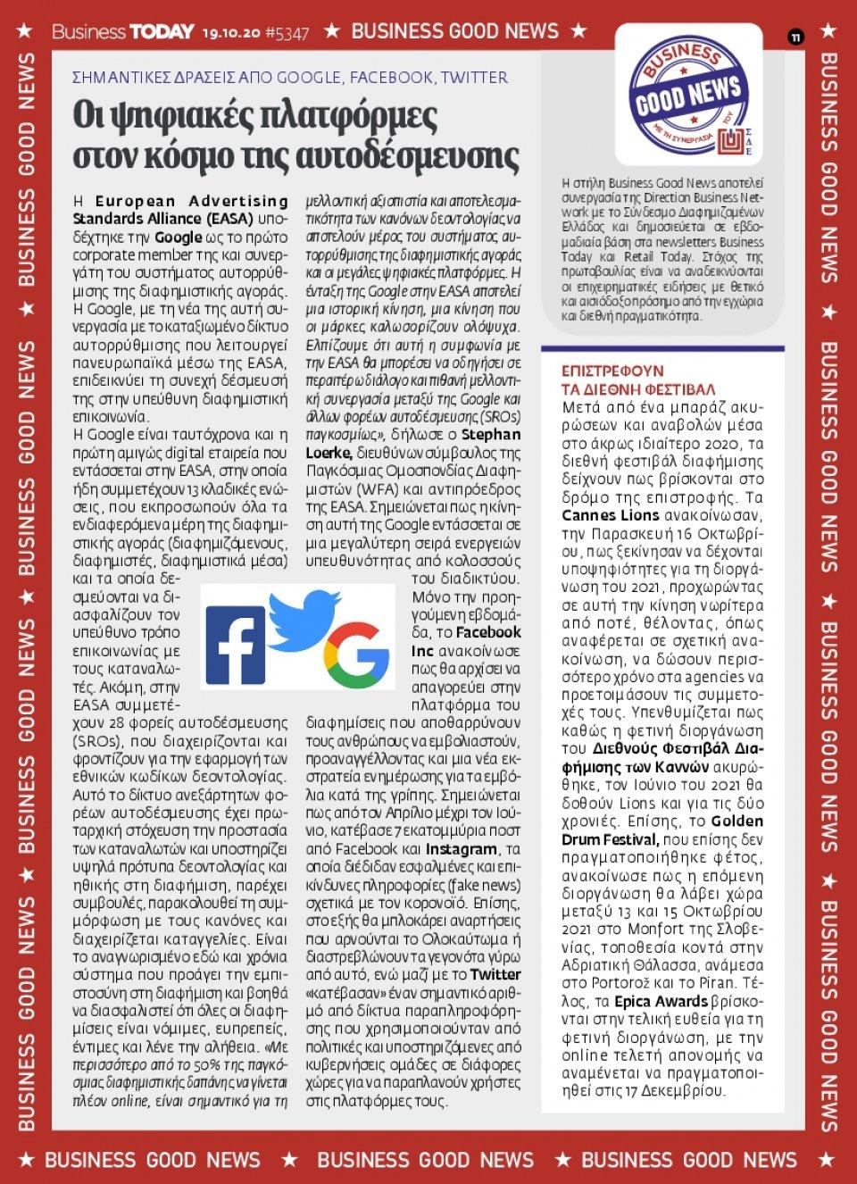 Οπισθόφυλλο Εφημερίδας - BUSINESS TODAY - 2020-10-19