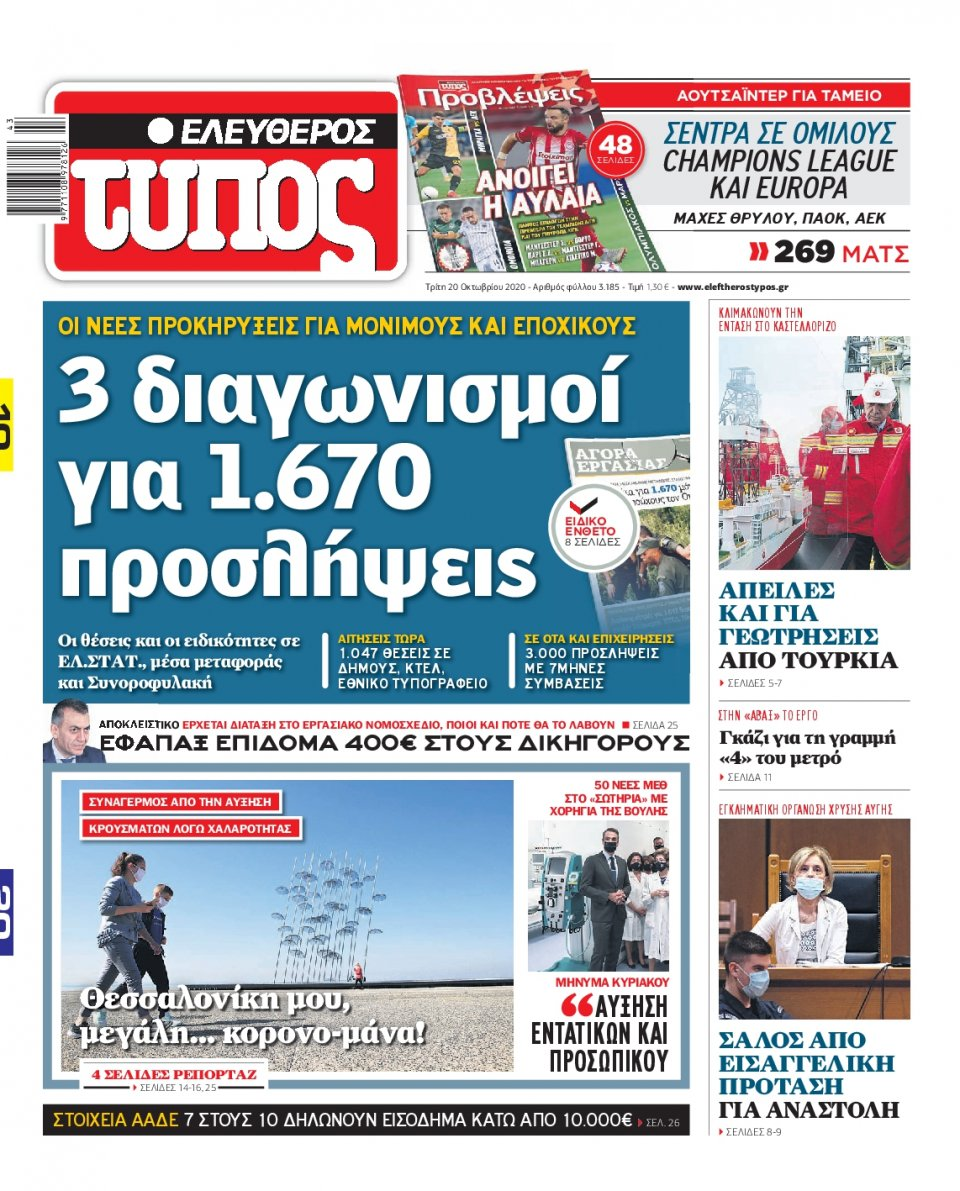 Πρωτοσέλιδο Εφημερίδας - Ελεύθερος Τύπος - 2020-10-20