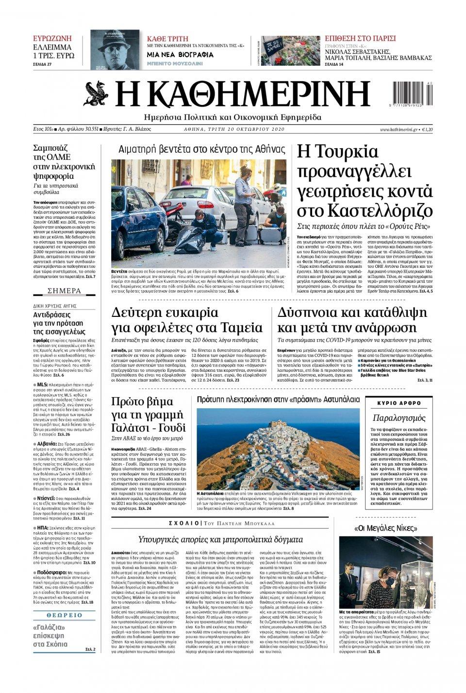 Πρωτοσέλιδο Εφημερίδας - Καθημερινή - 2020-10-20
