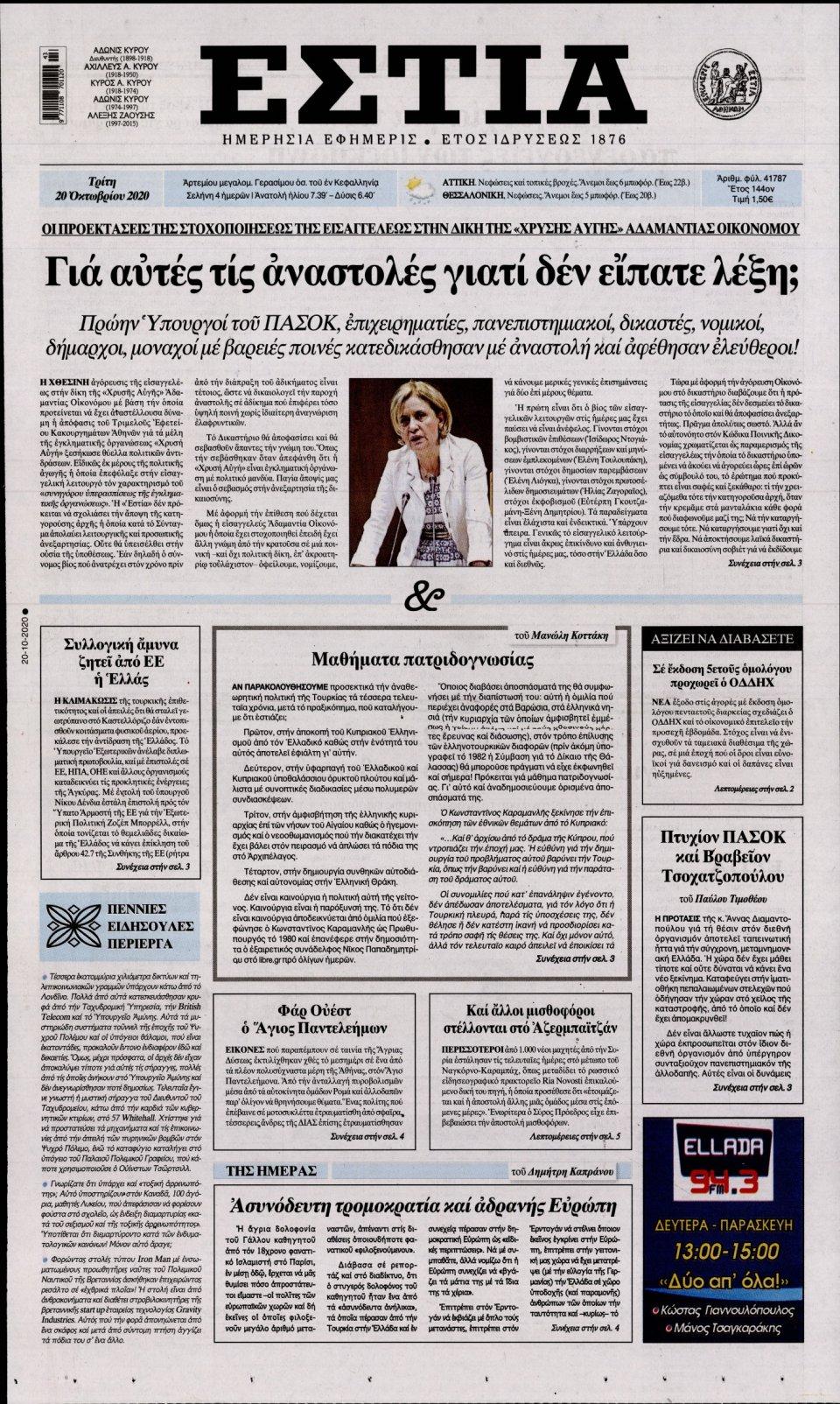 Πρωτοσέλιδο Εφημερίδας - Εστία - 2020-10-20