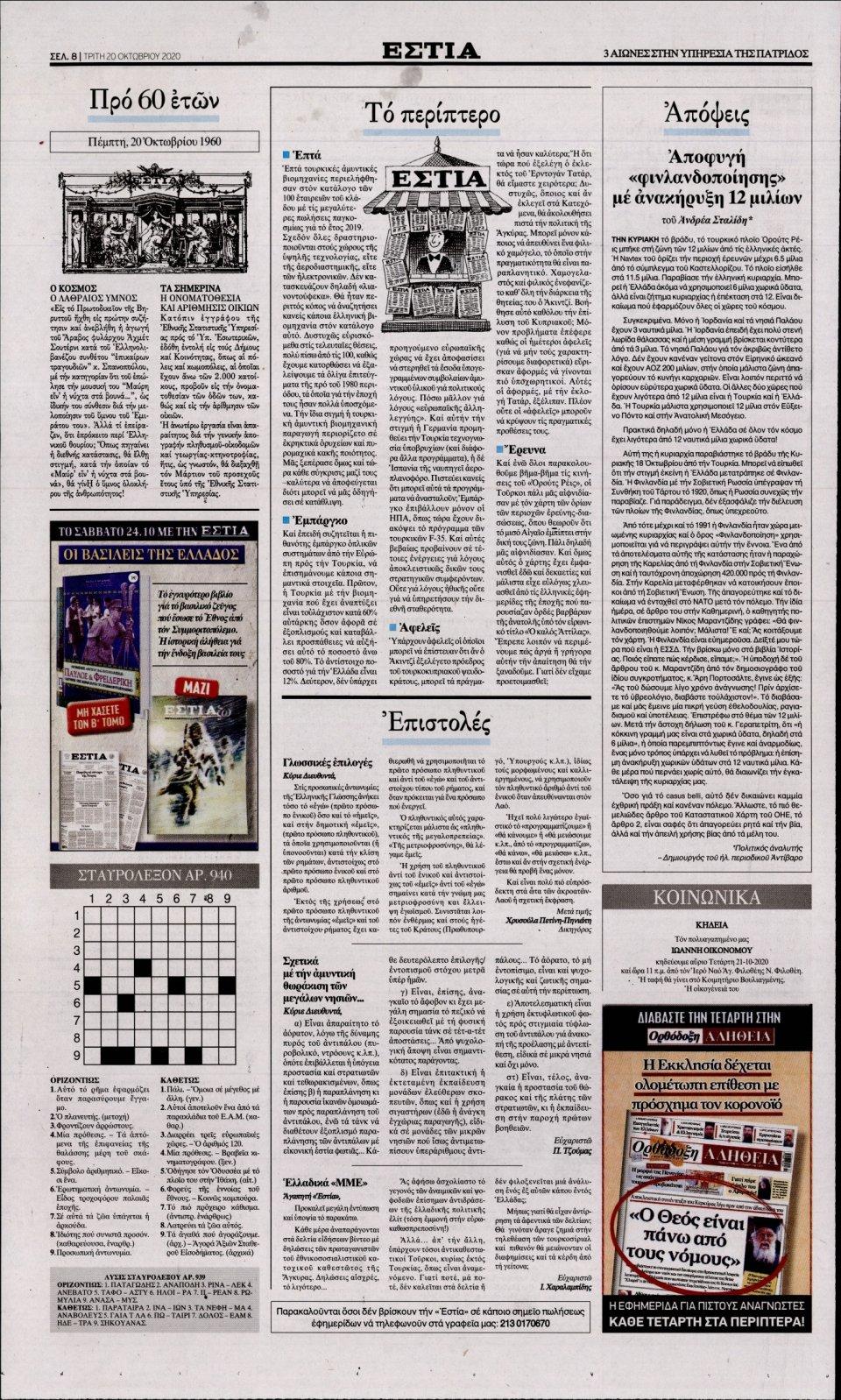 Οπισθόφυλλο Εφημερίδας - Εστία - 2020-10-20
