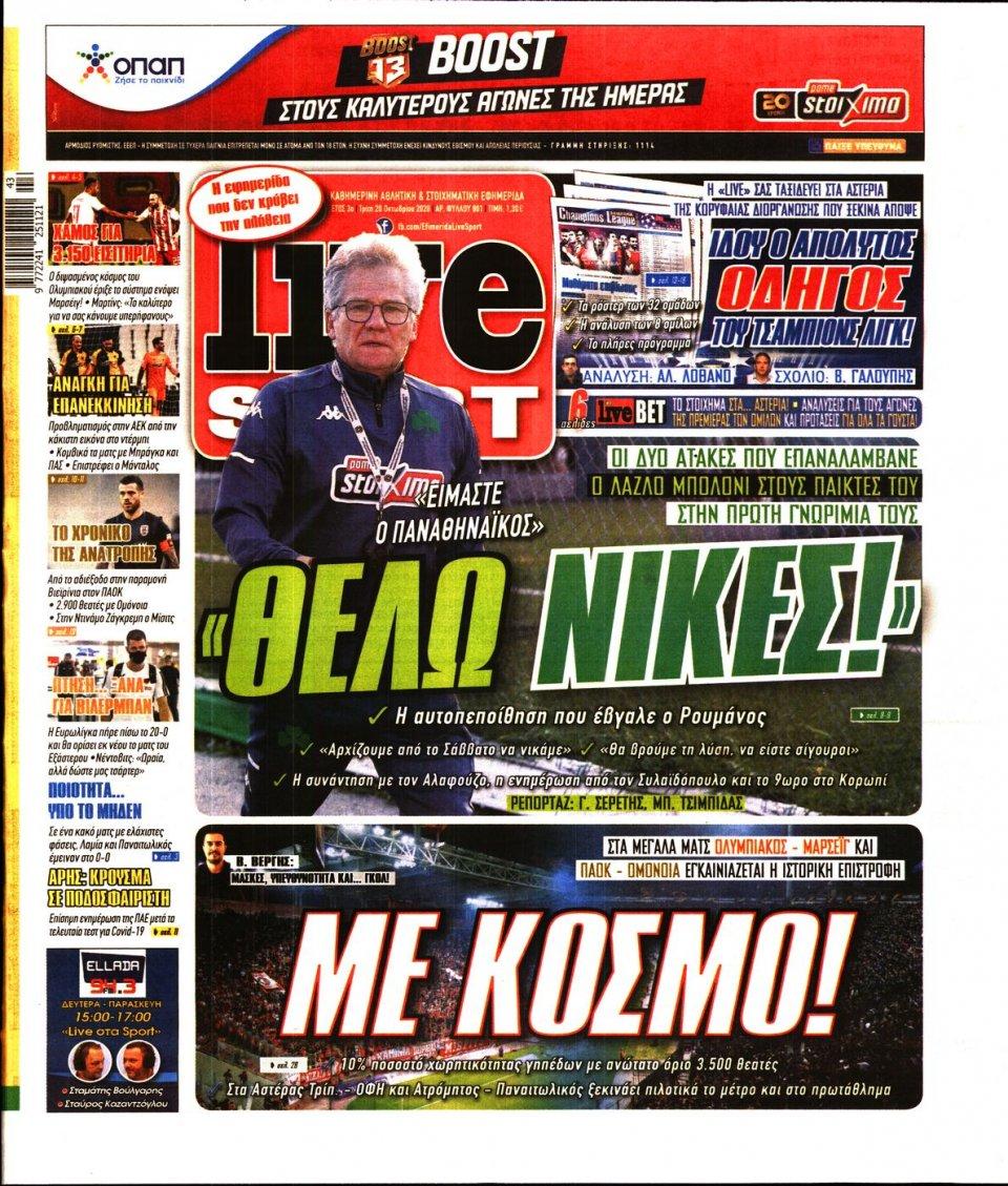 Πρωτοσέλιδο Εφημερίδας - LIVE SPORT - 2020-10-20