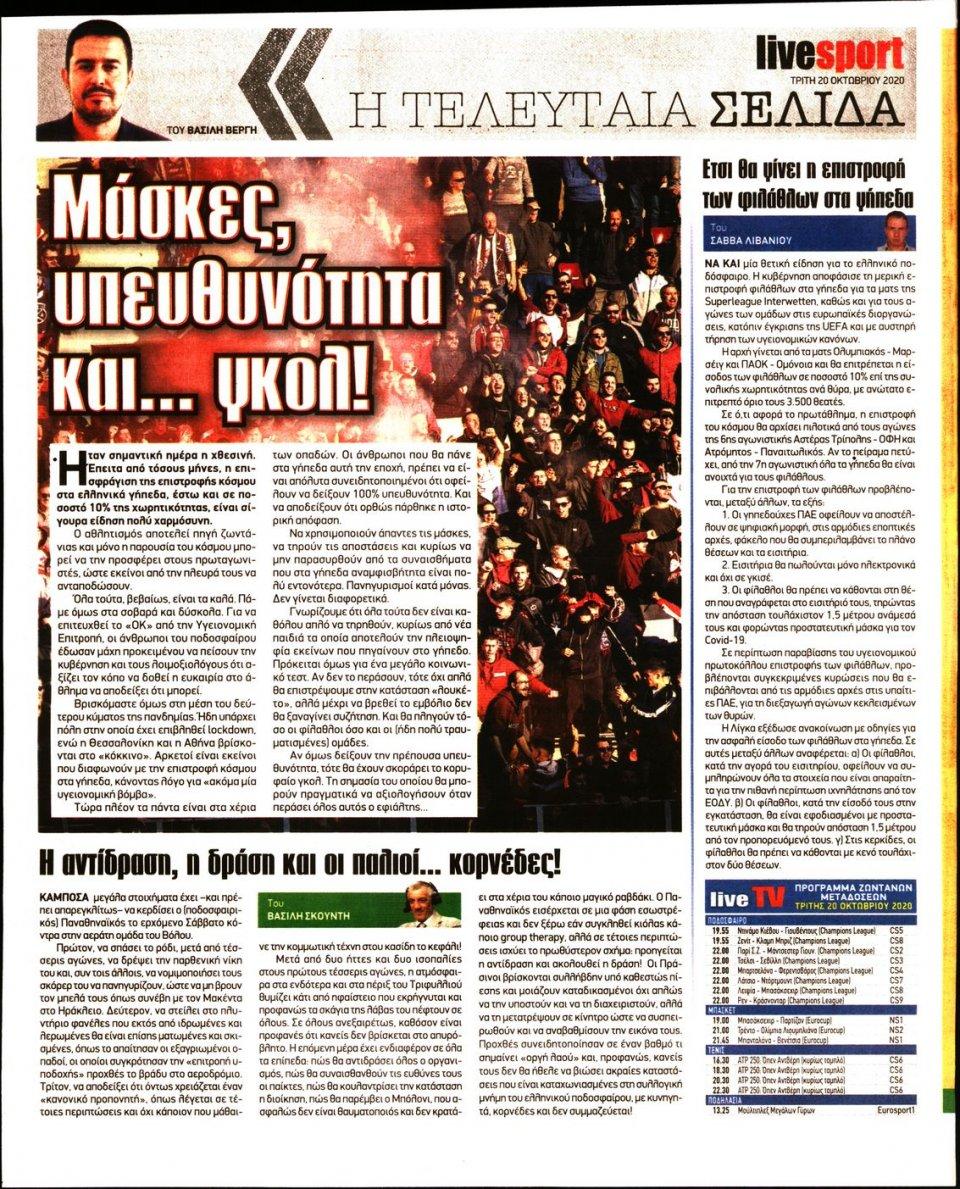Οπισθόφυλλο Εφημερίδας - LIVE SPORT - 2020-10-20