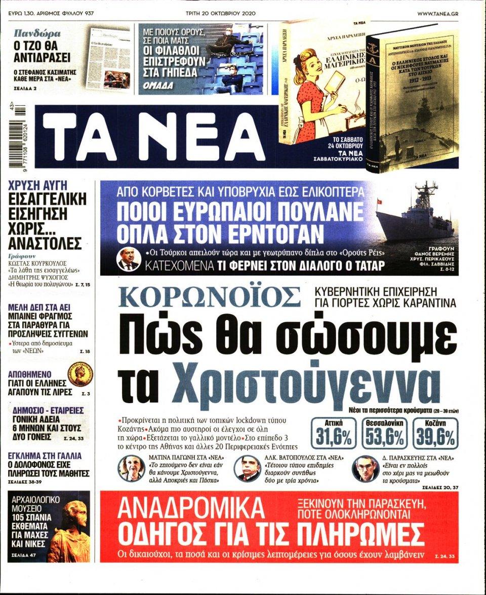 Πρωτοσέλιδο Εφημερίδας - Τα Νέα - 2020-10-20