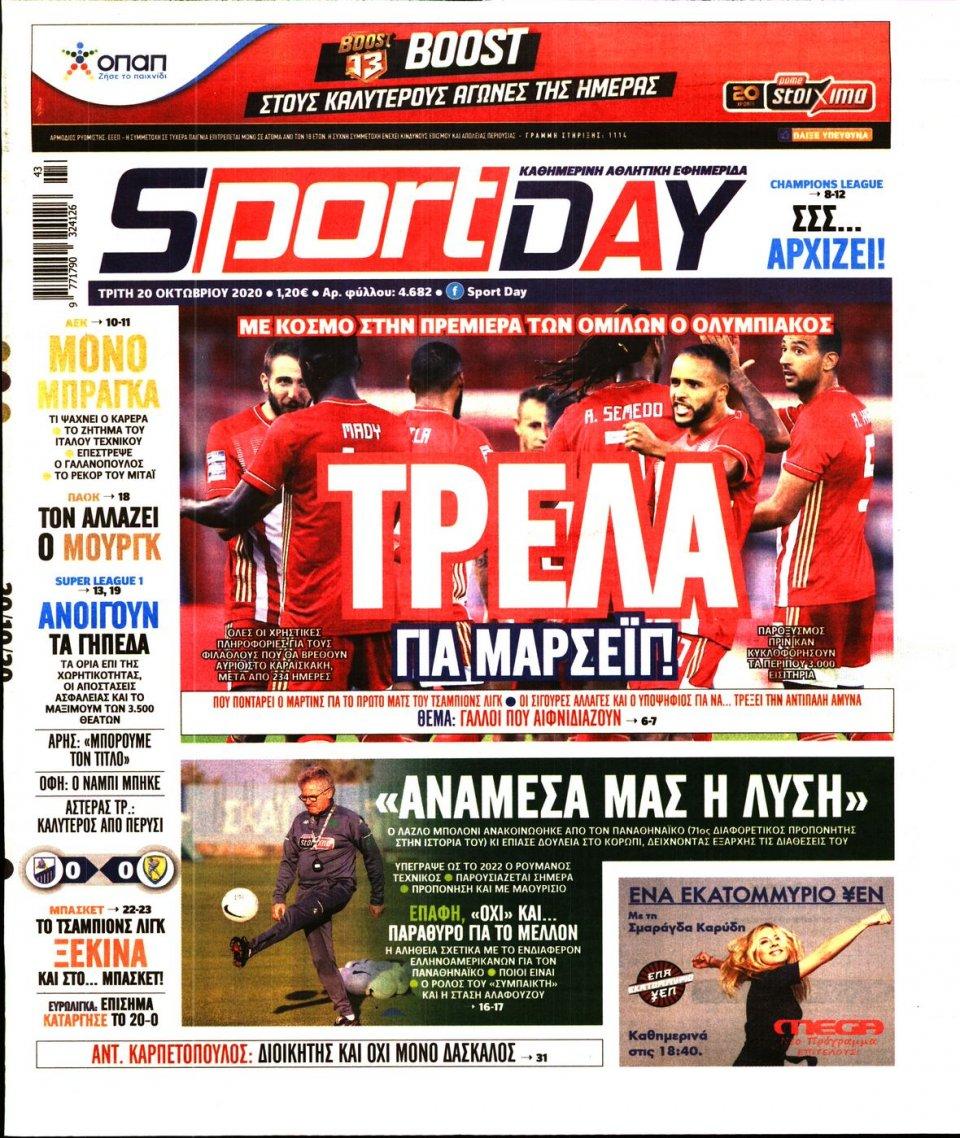 Πρωτοσέλιδο Εφημερίδας - Sportday - 2020-10-20