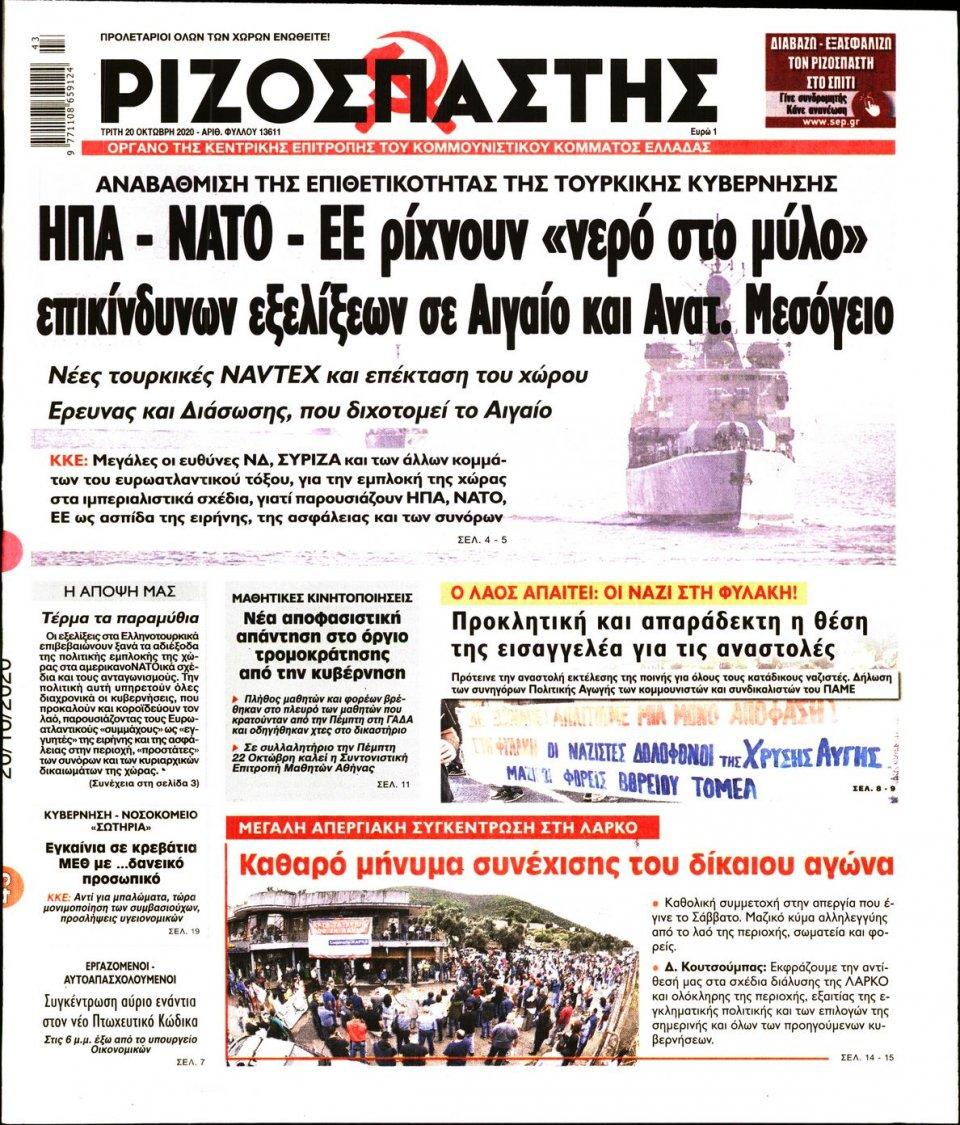 Πρωτοσέλιδο Εφημερίδας - Ριζοσπάστης - 2020-10-20