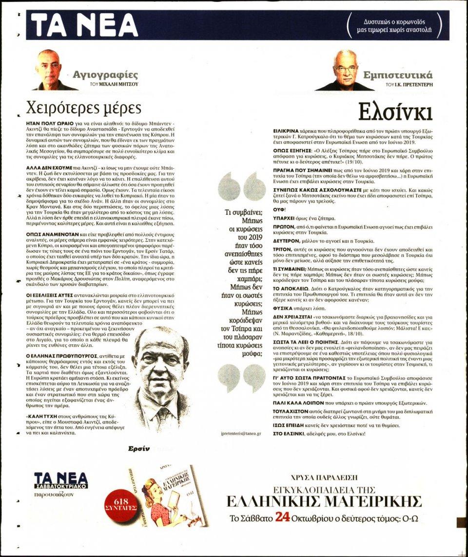 Οπισθόφυλλο Εφημερίδας - Τα Νέα - 2020-10-20