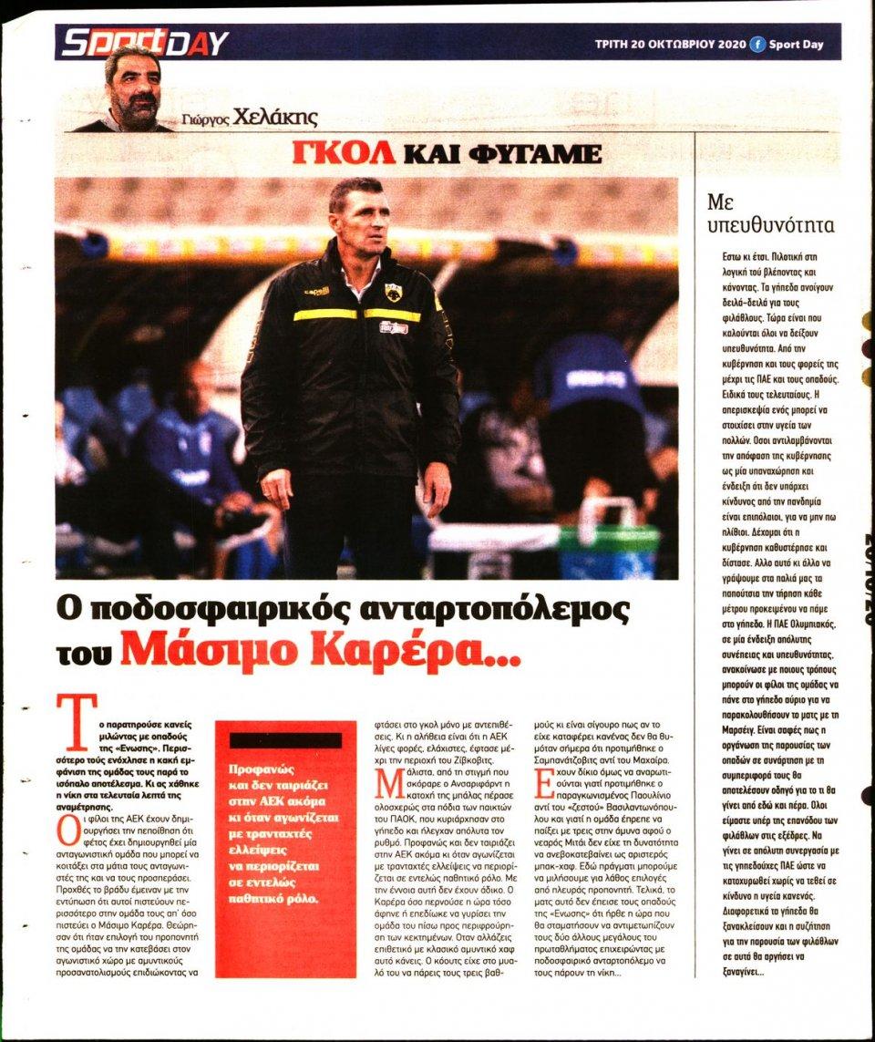 Οπισθόφυλλο Εφημερίδας - Sportday - 2020-10-20