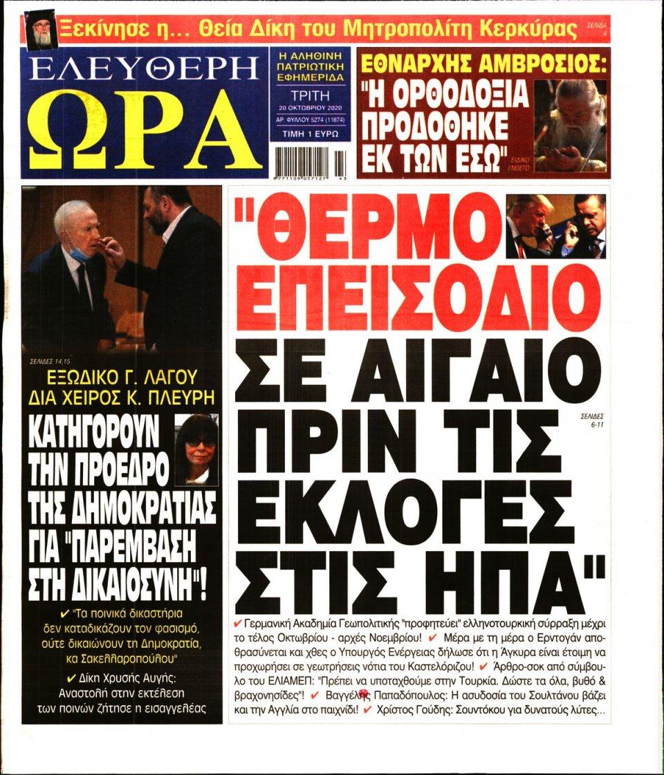 Πρωτοσέλιδο Εφημερίδας - Ελεύθερη Ώρα - 2020-10-20