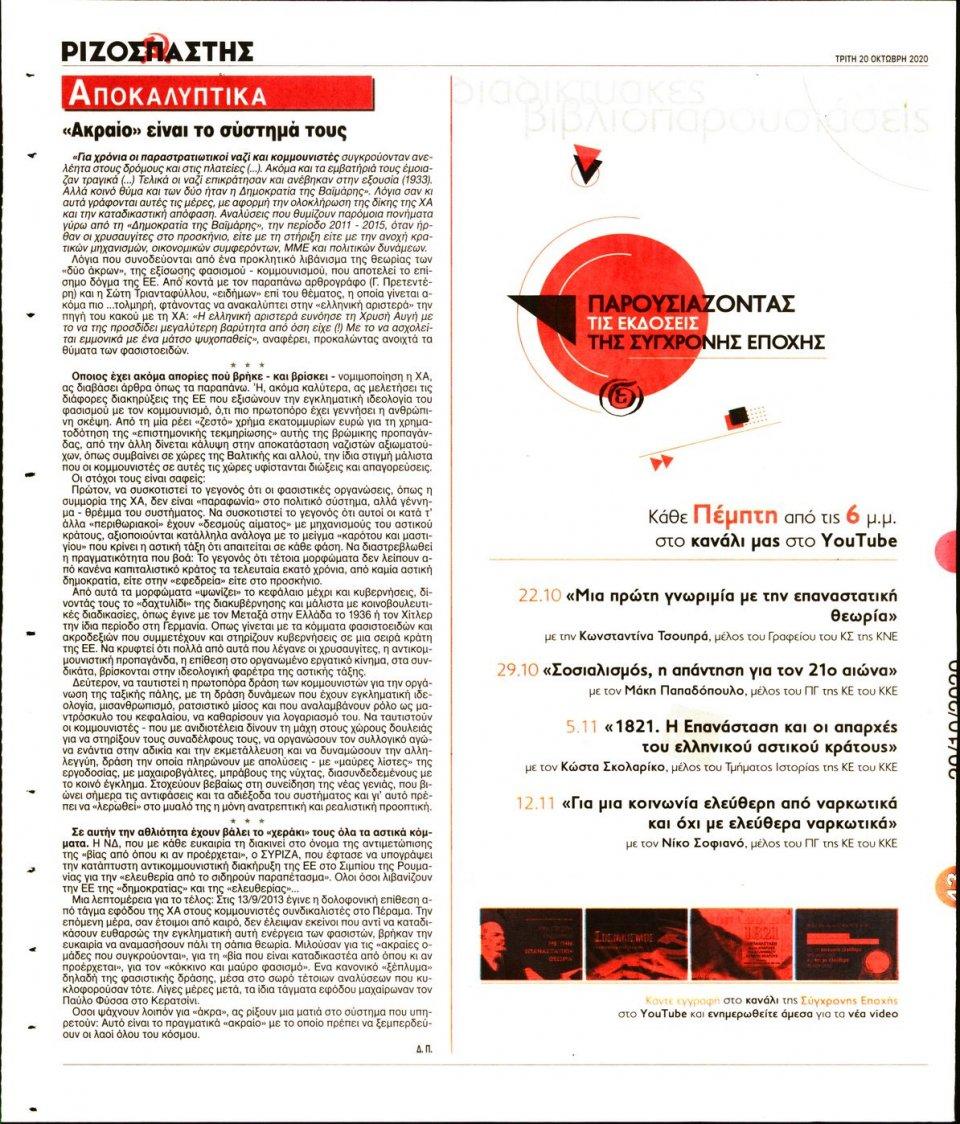 Οπισθόφυλλο Εφημερίδας - Ριζοσπάστης - 2020-10-20
