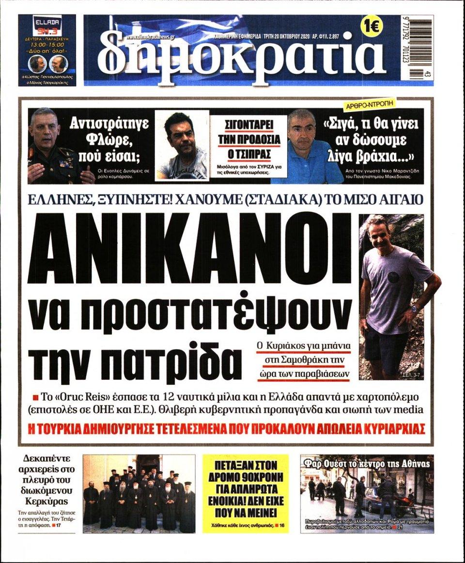 Πρωτοσέλιδο Εφημερίδας - ΔΗΜΟΚΡΑΤΙΑ - 2020-10-20