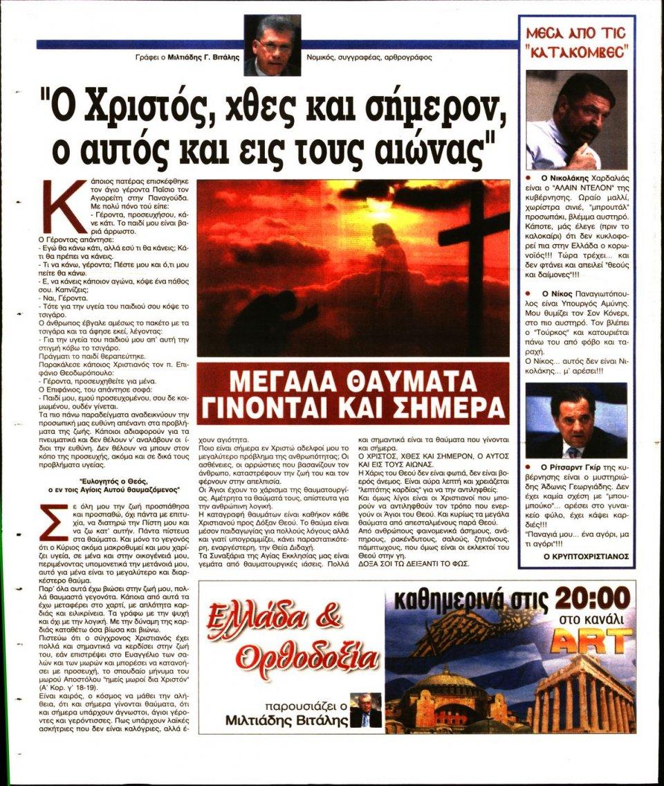 Οπισθόφυλλο Εφημερίδας - Ελεύθερη Ώρα - 2020-10-20