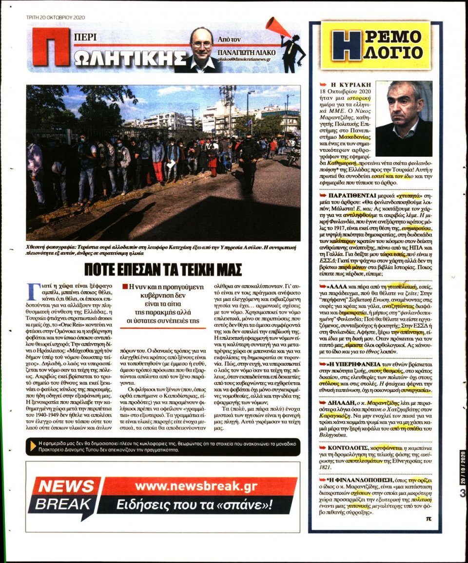 Οπισθόφυλλο Εφημερίδας - ΔΗΜΟΚΡΑΤΙΑ - 2020-10-20