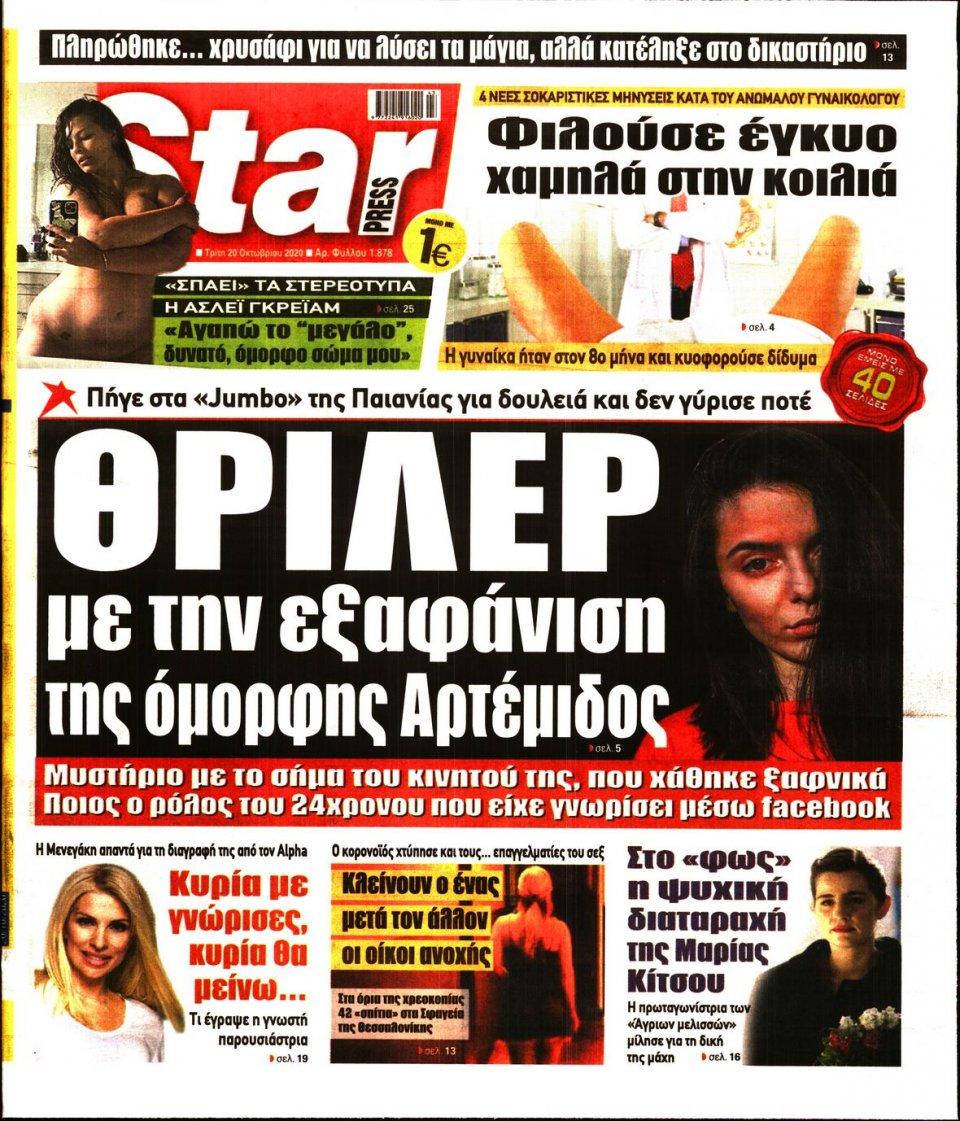 Πρωτοσέλιδο Εφημερίδας - STAR PRESS - 2020-10-20