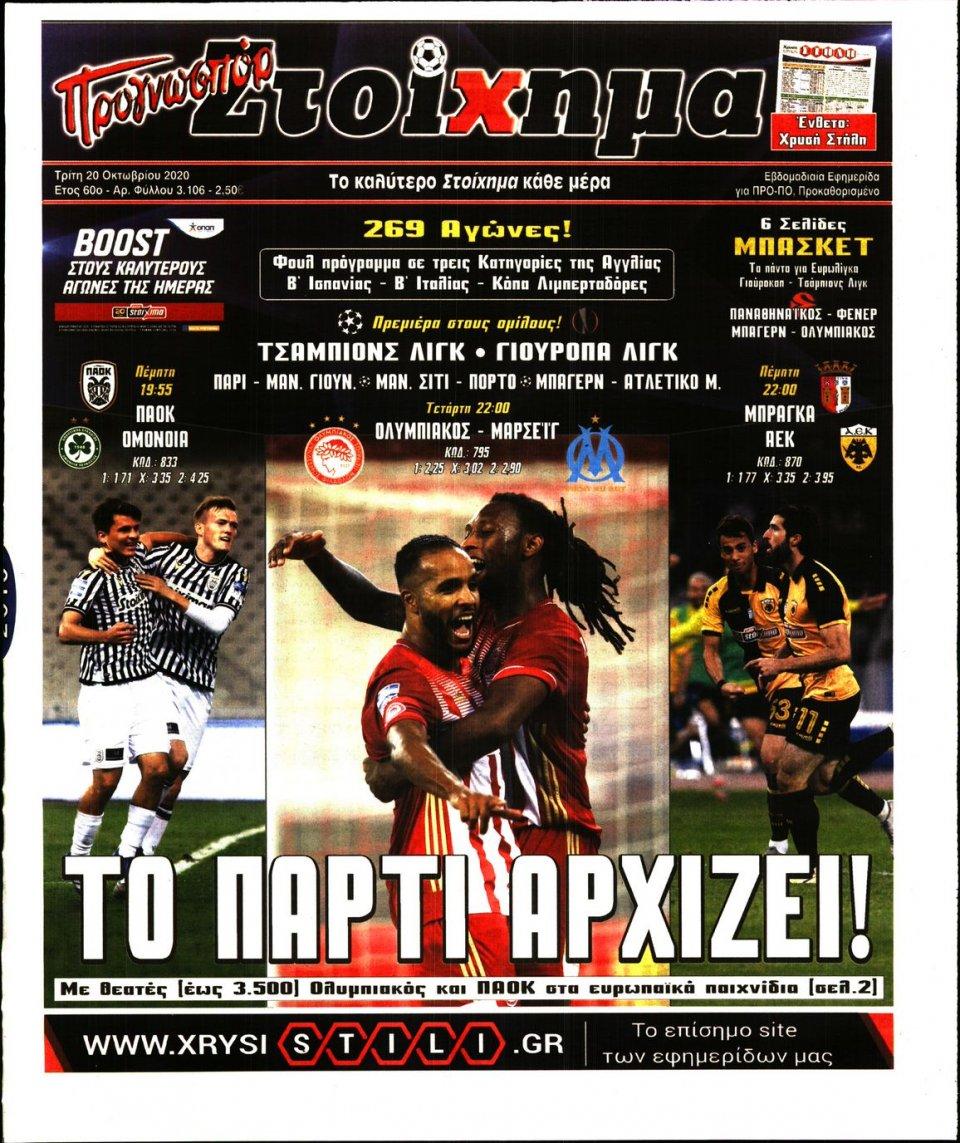 Πρωτοσέλιδο Εφημερίδας - Προγνωσπόρ - 2020-10-20