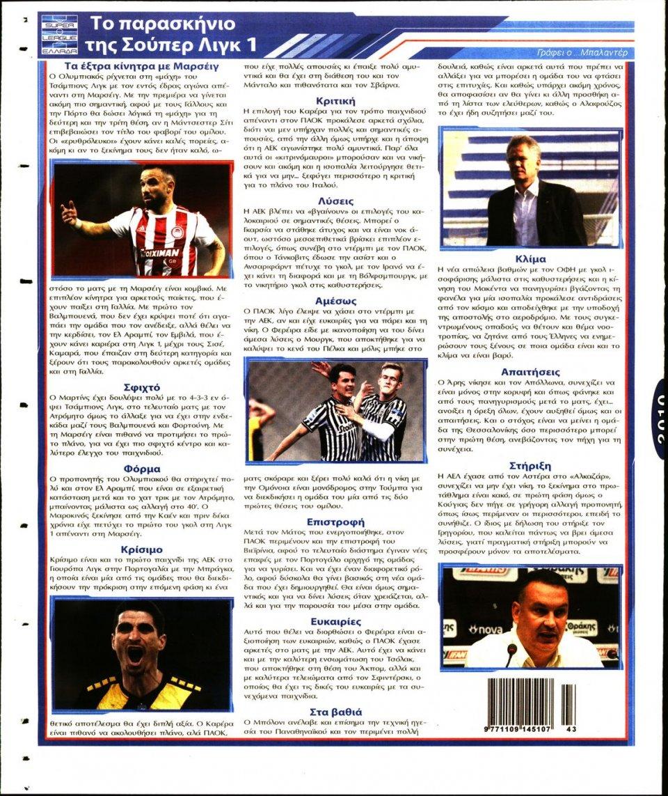 Οπισθόφυλλο Εφημερίδας - Προγνωσπόρ - 2020-10-20