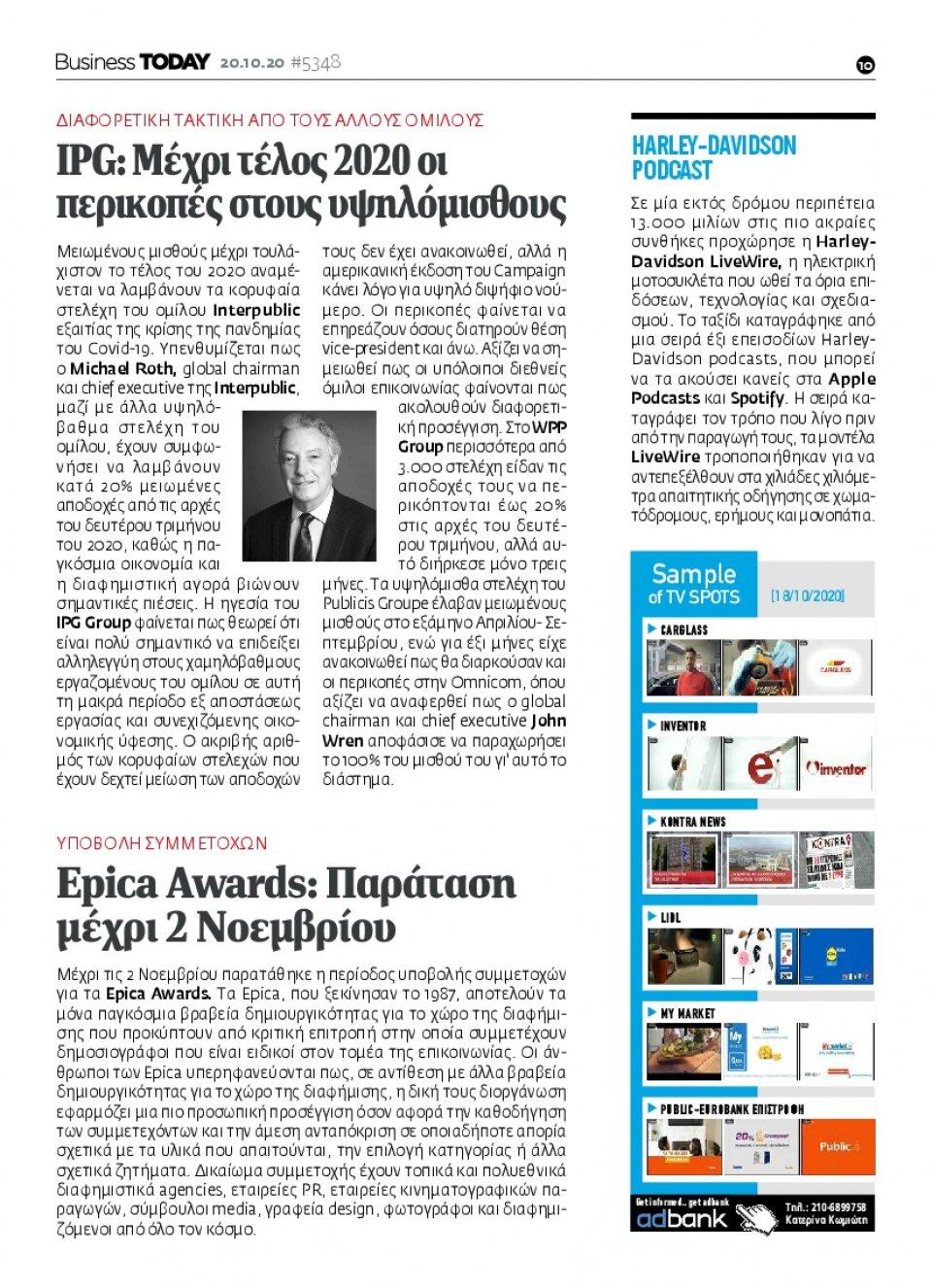 Οπισθόφυλλο Εφημερίδας - BUSINESS TODAY - 2020-10-20
