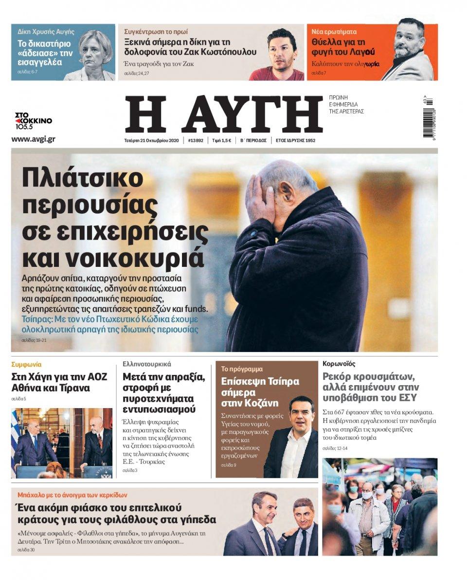 Πρωτοσέλιδο Εφημερίδας - Αυγή - 2020-10-21