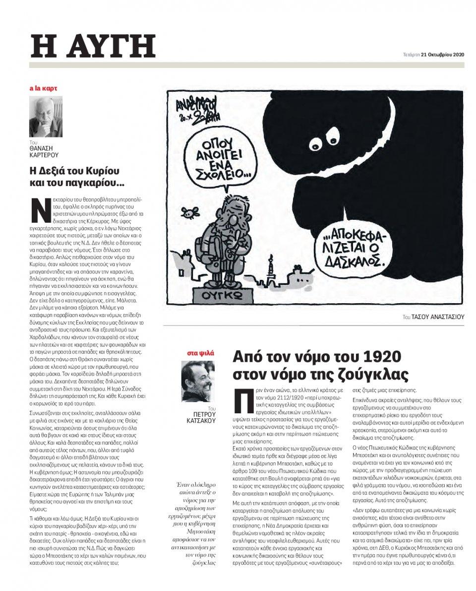 Οπισθόφυλλο Εφημερίδας - Αυγή - 2020-10-21