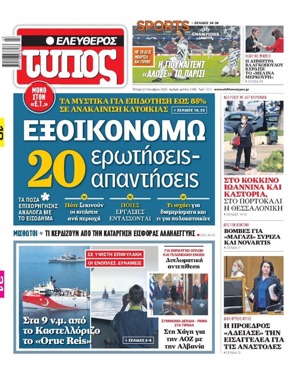 Πρωτοσέλιδο Εφημερίδας - Ελεύθερος Τύπος - 2020-10-21