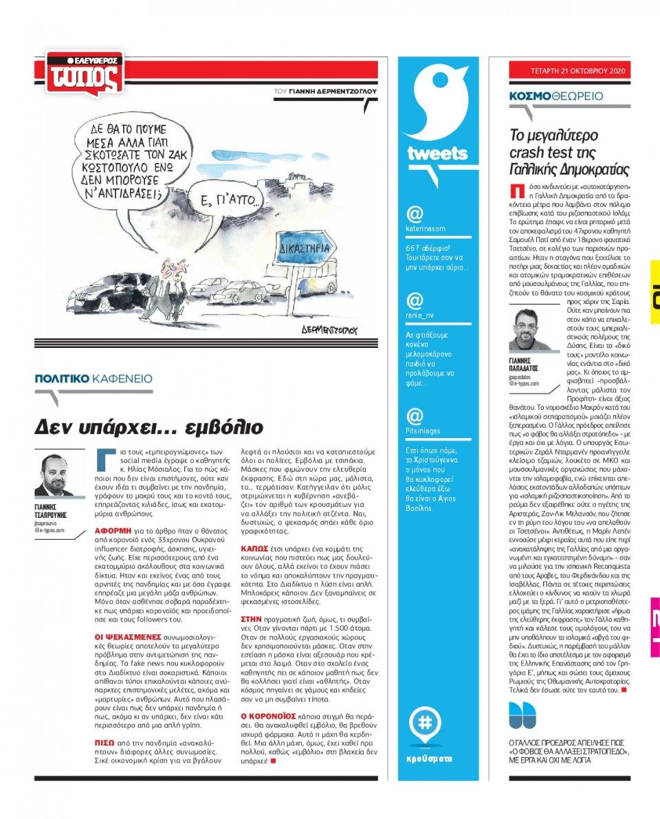 Οπισθόφυλλο Εφημερίδας - Ελεύθερος Τύπος - 2020-10-21