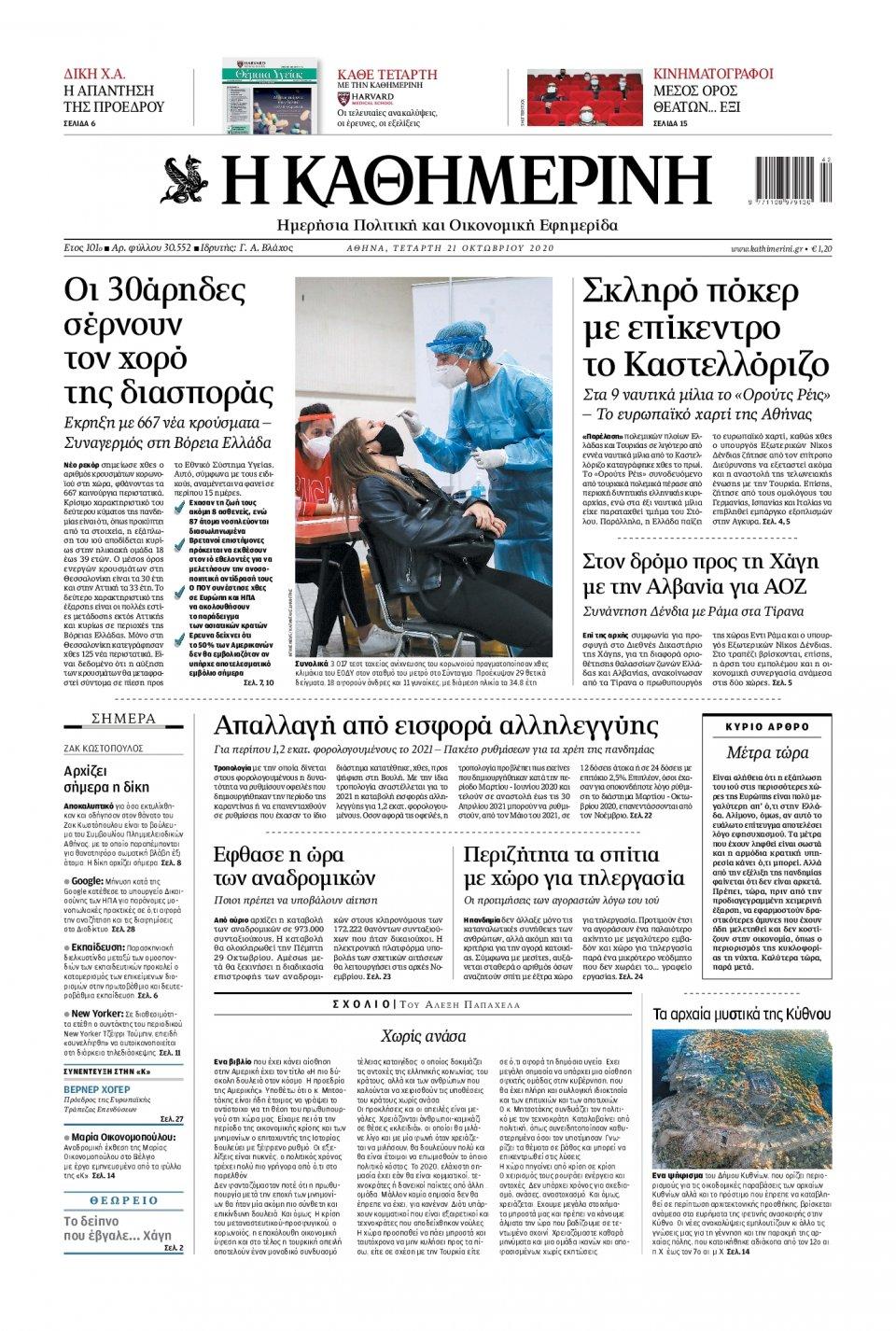 Πρωτοσέλιδο Εφημερίδας - Καθημερινή - 2020-10-21