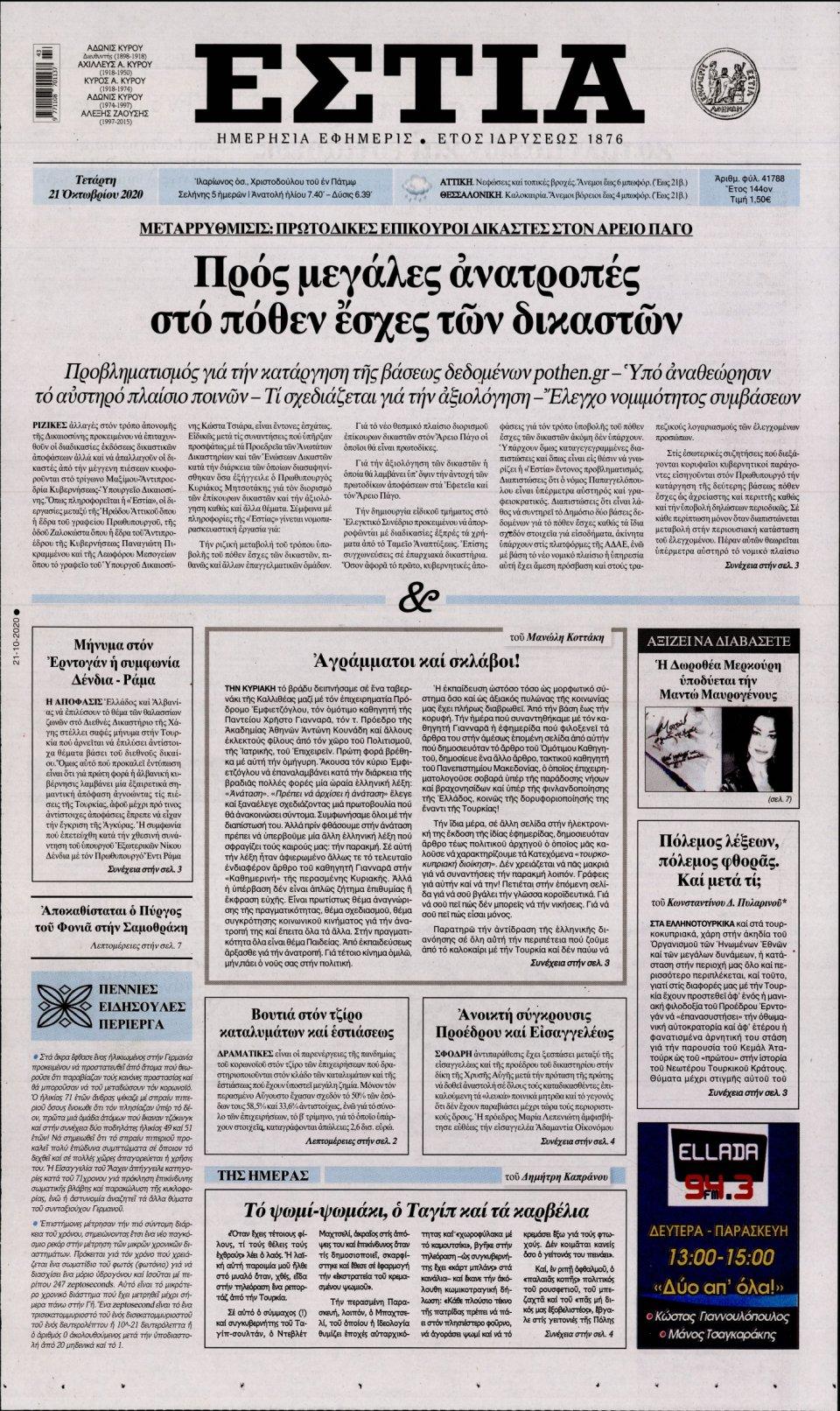 Πρωτοσέλιδο Εφημερίδας - Εστία - 2020-10-21