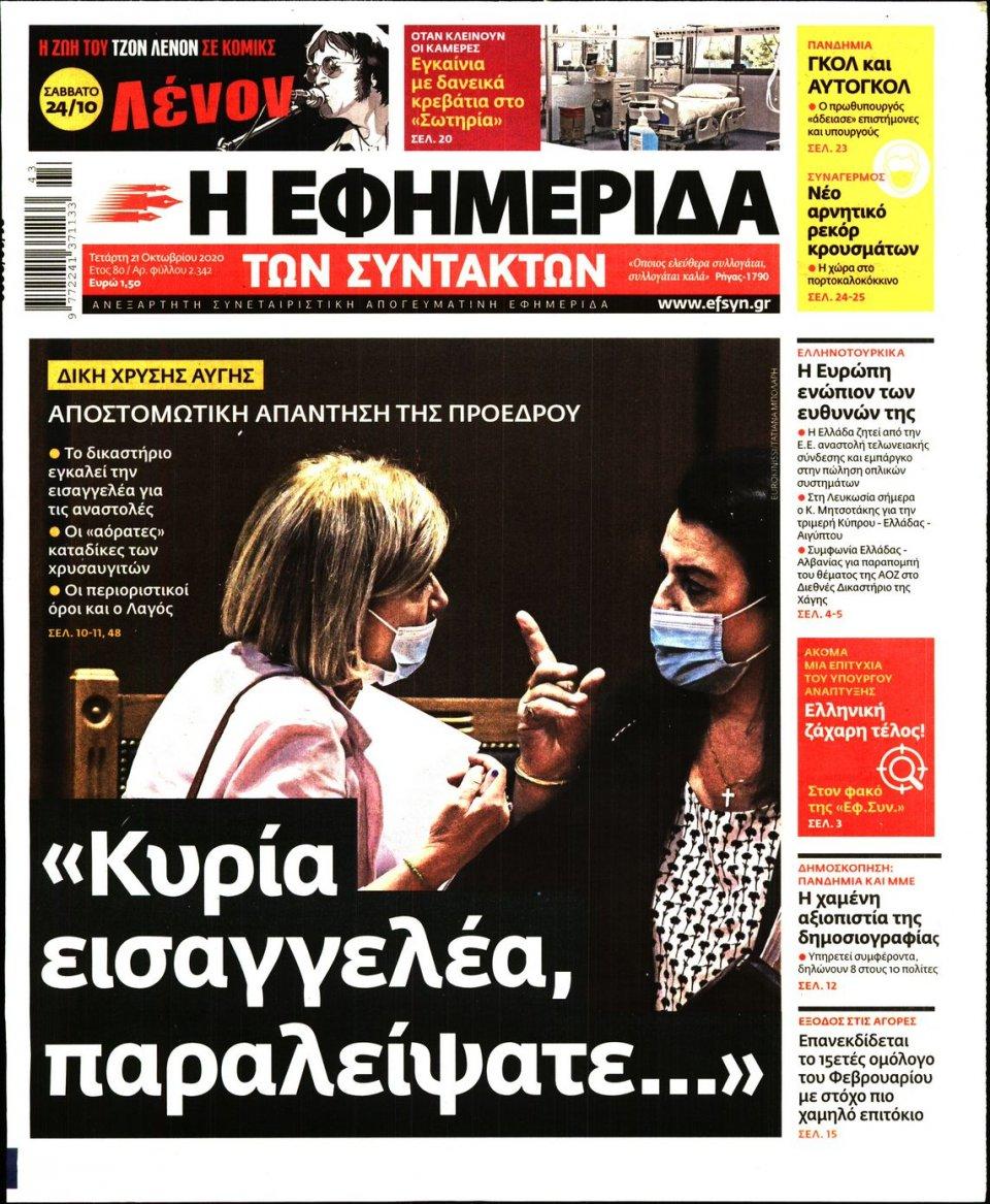 Πρωτοσέλιδο Εφημερίδας - Η ΕΦΗΜΕΡΙΔΑ ΤΩΝ ΣΥΝΤΑΚΤΩΝ - 2020-10-21