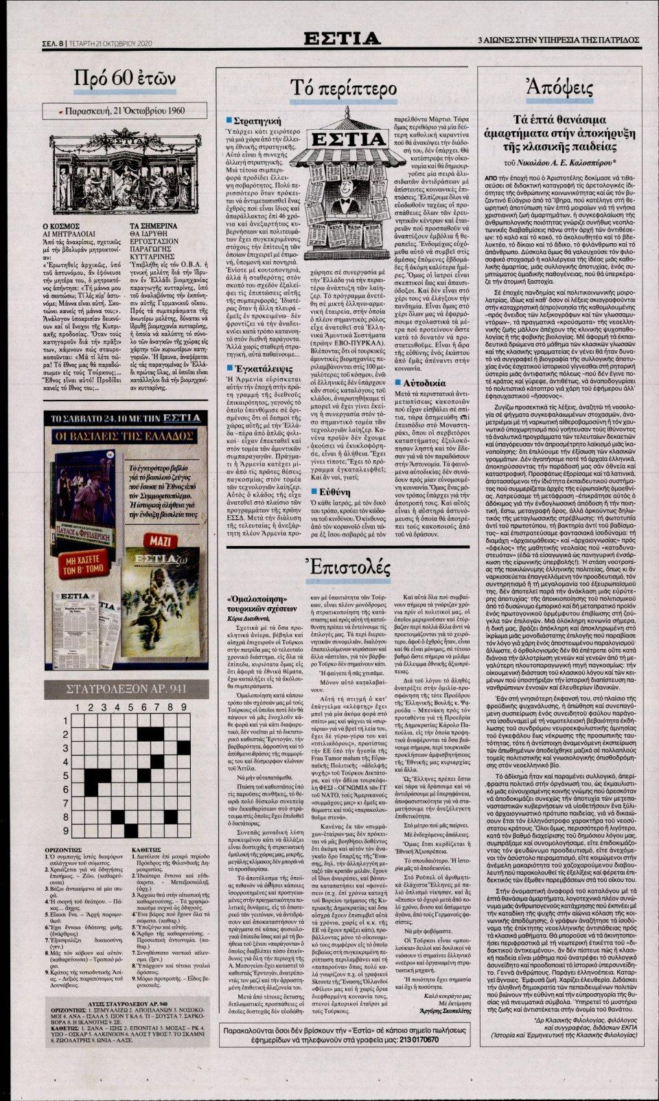 Οπισθόφυλλο Εφημερίδας - Εστία - 2020-10-21