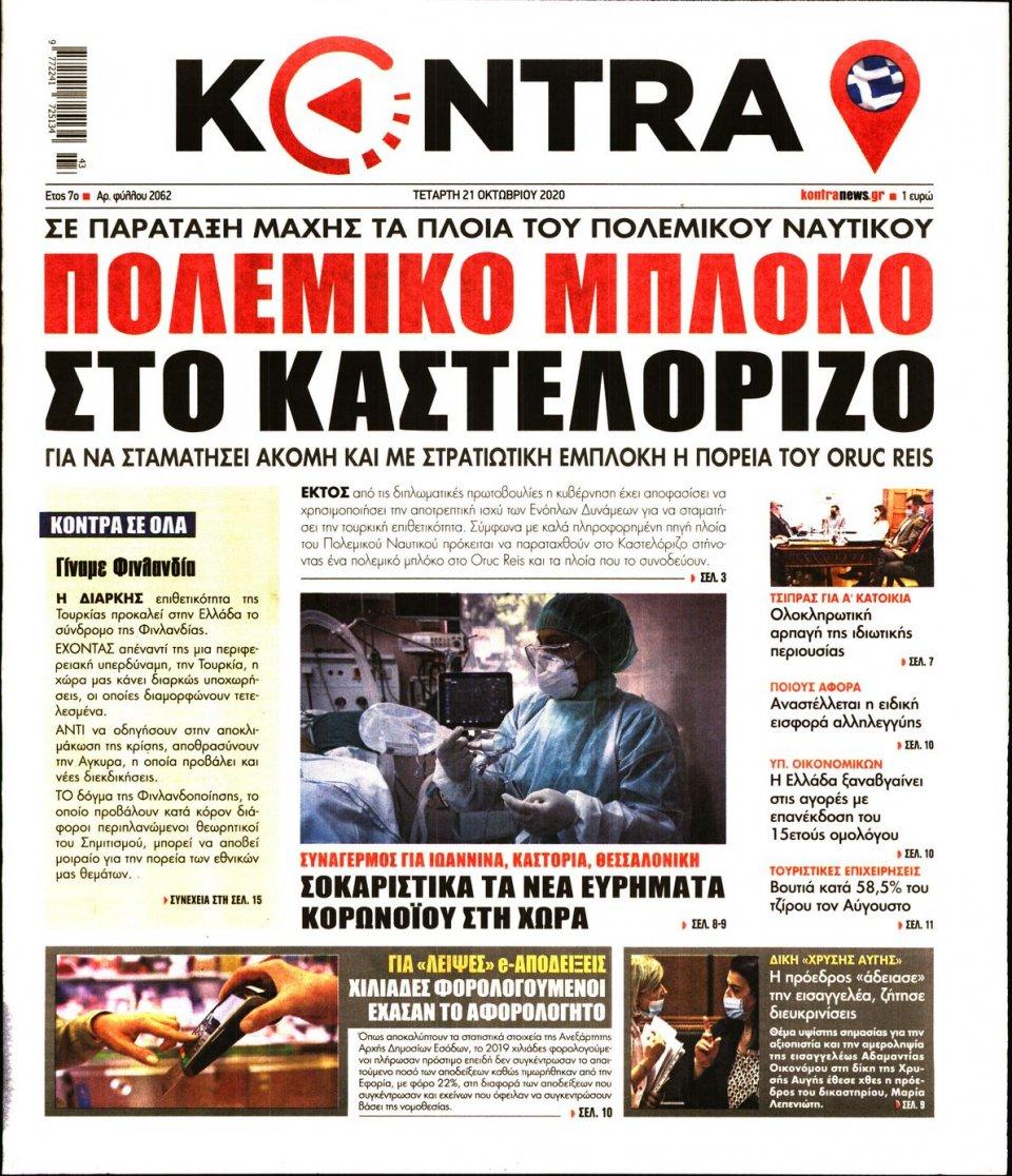 Πρωτοσέλιδο Εφημερίδας - KONTRA NEWS - 2020-10-21