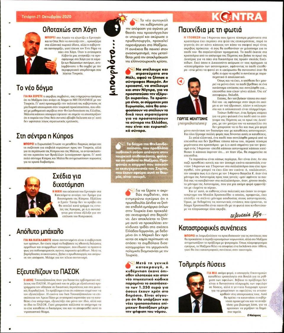Οπισθόφυλλο Εφημερίδας - KONTRA NEWS - 2020-10-21