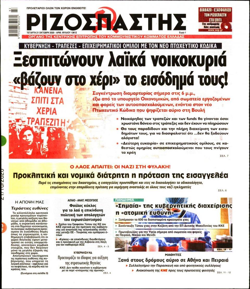 Πρωτοσέλιδο Εφημερίδας - Ριζοσπάστης - 2020-10-21