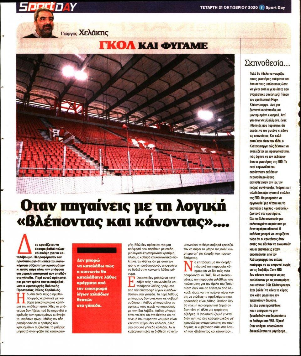 Οπισθόφυλλο Εφημερίδας - Sportday - 2020-10-21