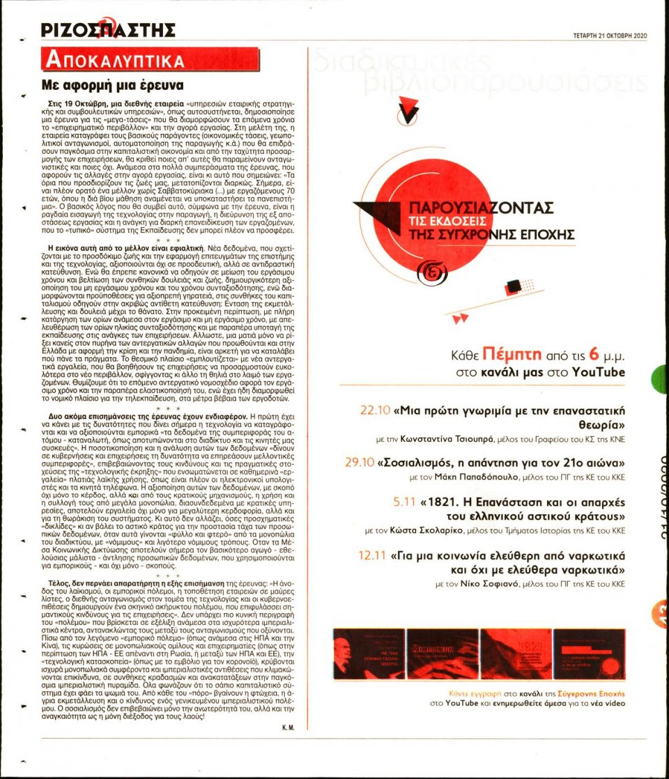 Οπισθόφυλλο Εφημερίδας - Ριζοσπάστης - 2020-10-21
