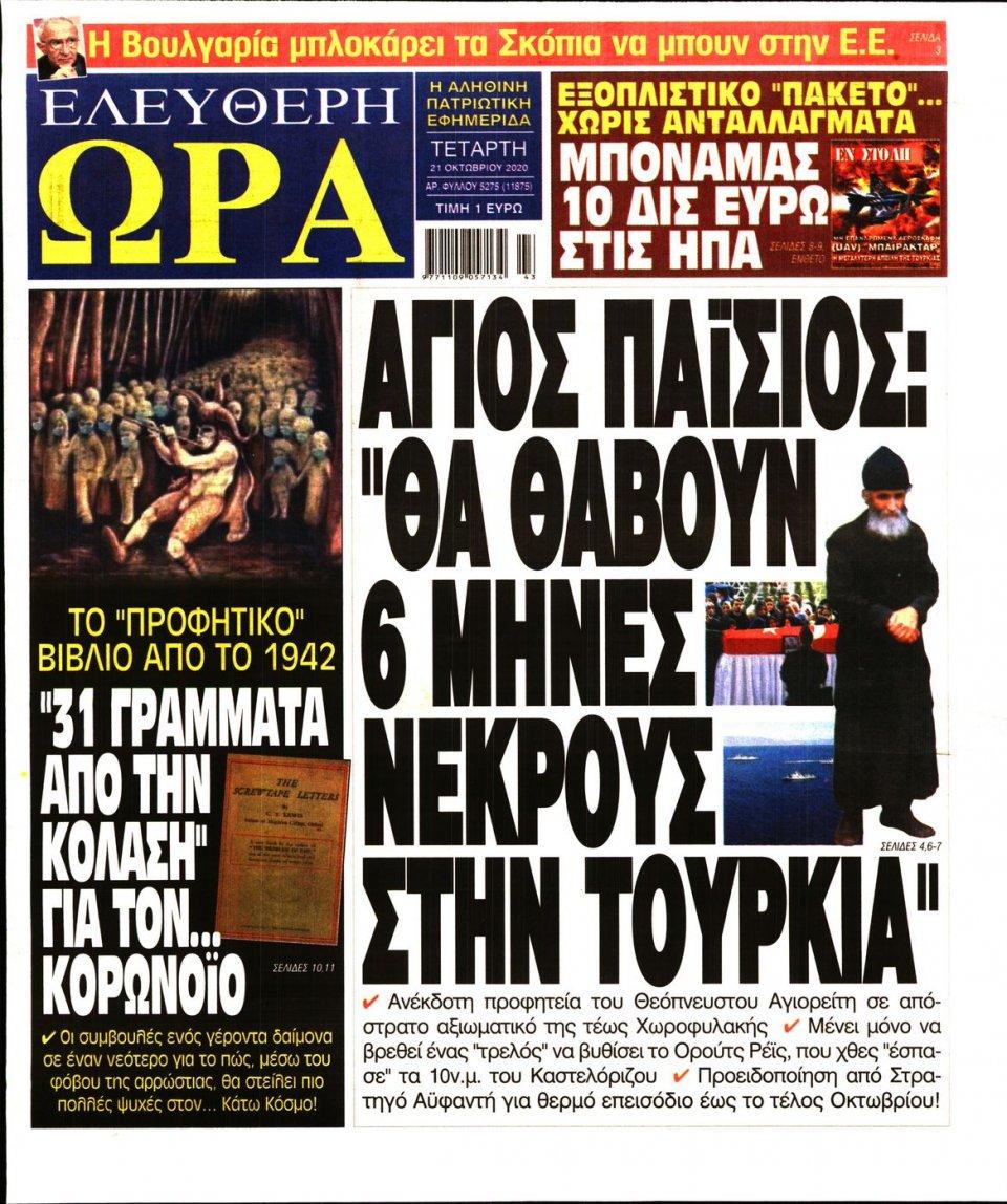 Πρωτοσέλιδο Εφημερίδας - Ελεύθερη Ώρα - 2020-10-21