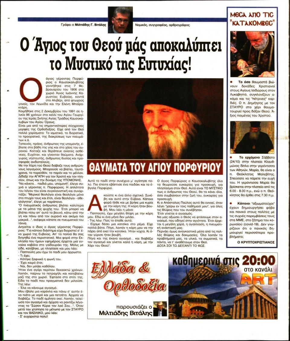 Οπισθόφυλλο Εφημερίδας - Ελεύθερη Ώρα - 2020-10-21
