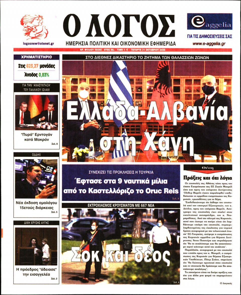 Πρωτοσέλιδο Εφημερίδας - Λόγος - 2020-10-21