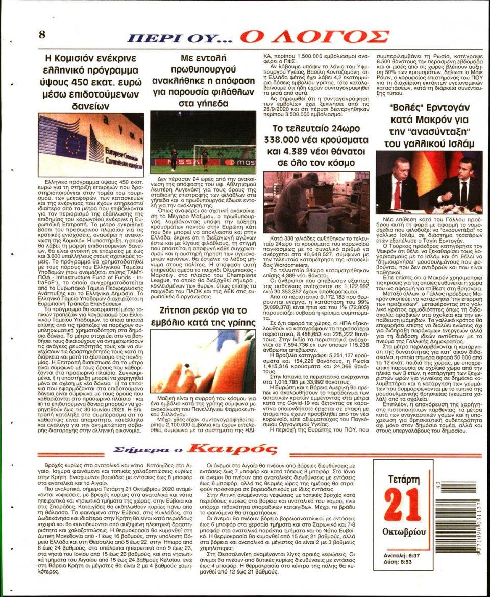 Οπισθόφυλλο Εφημερίδας - Λόγος - 2020-10-21