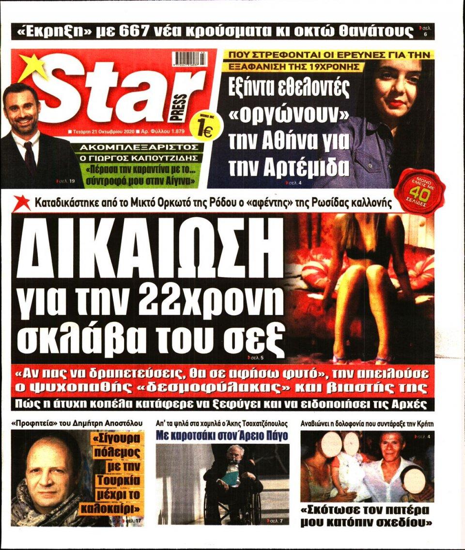 Πρωτοσέλιδο Εφημερίδας - STAR PRESS - 2020-10-21